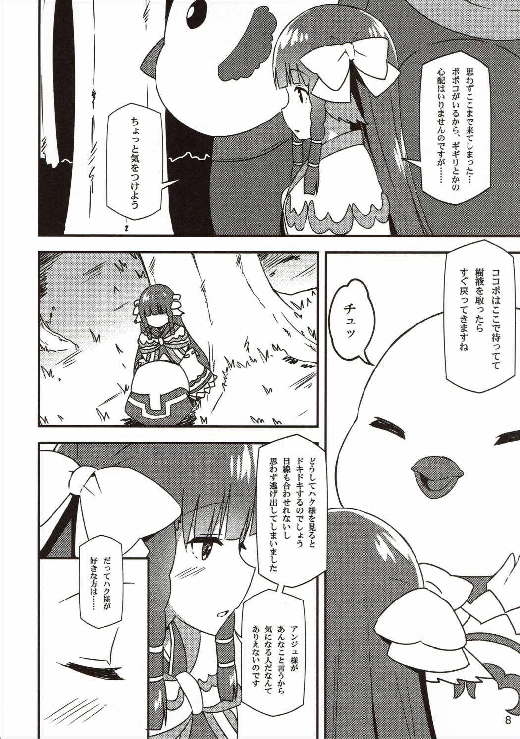 Utawareru Makuai 6