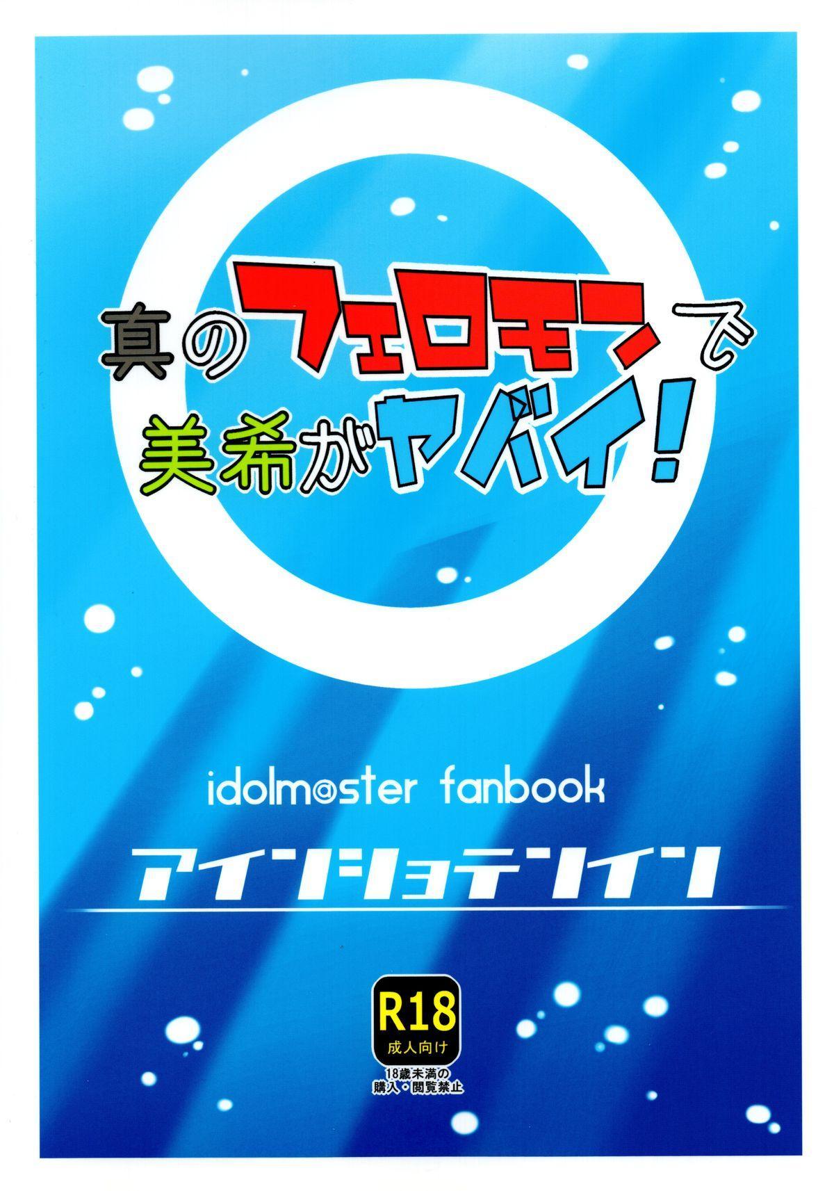 Makoto no Pheromone de Miki ga Yabai! 1
