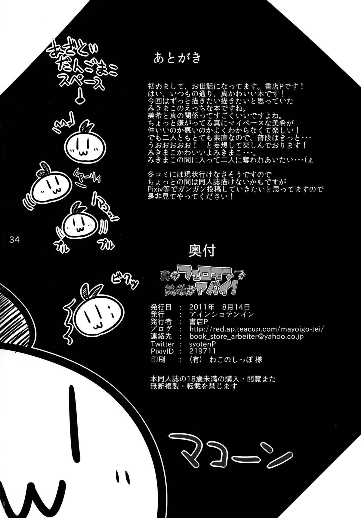 Makoto no Pheromone de Miki ga Yabai! 33