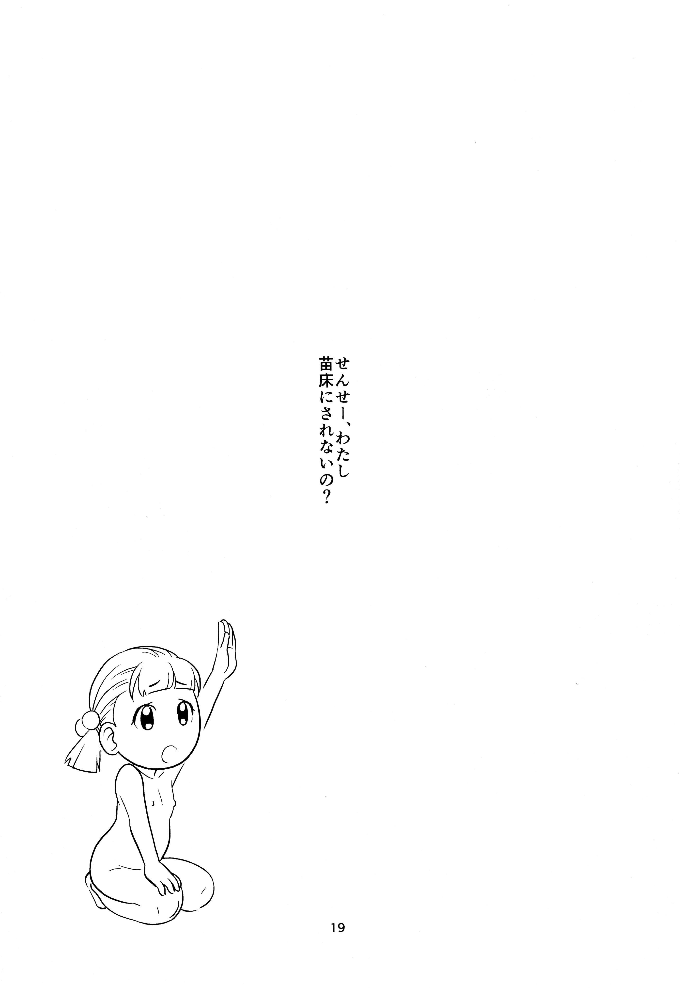 Shokushu Neechan ga Youjo o Ijiru Hanashi 19