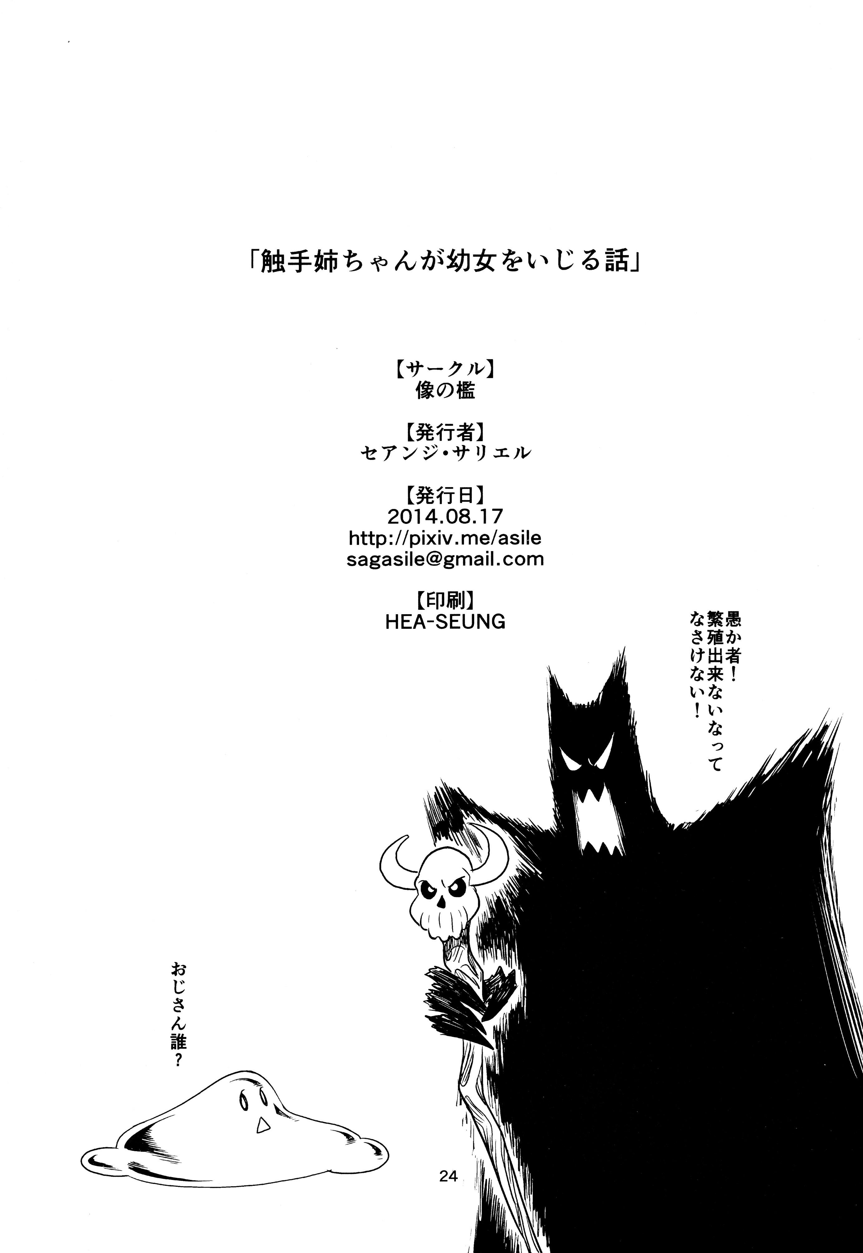 Shokushu Neechan ga Youjo o Ijiru Hanashi 24