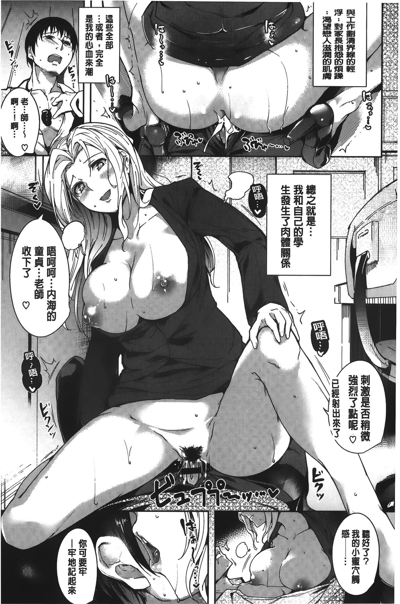 Silk no Kajitsu   絲緞般的果実 156
