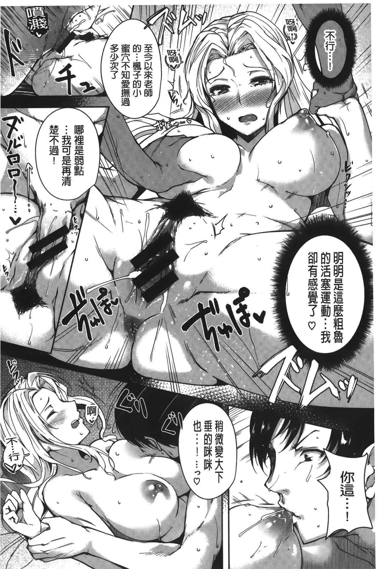 Silk no Kajitsu   絲緞般的果実 166