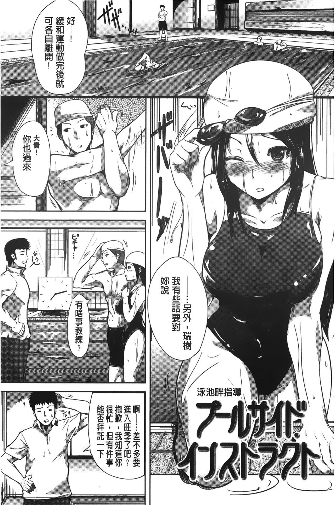 Silk no Kajitsu   絲緞般的果実 170