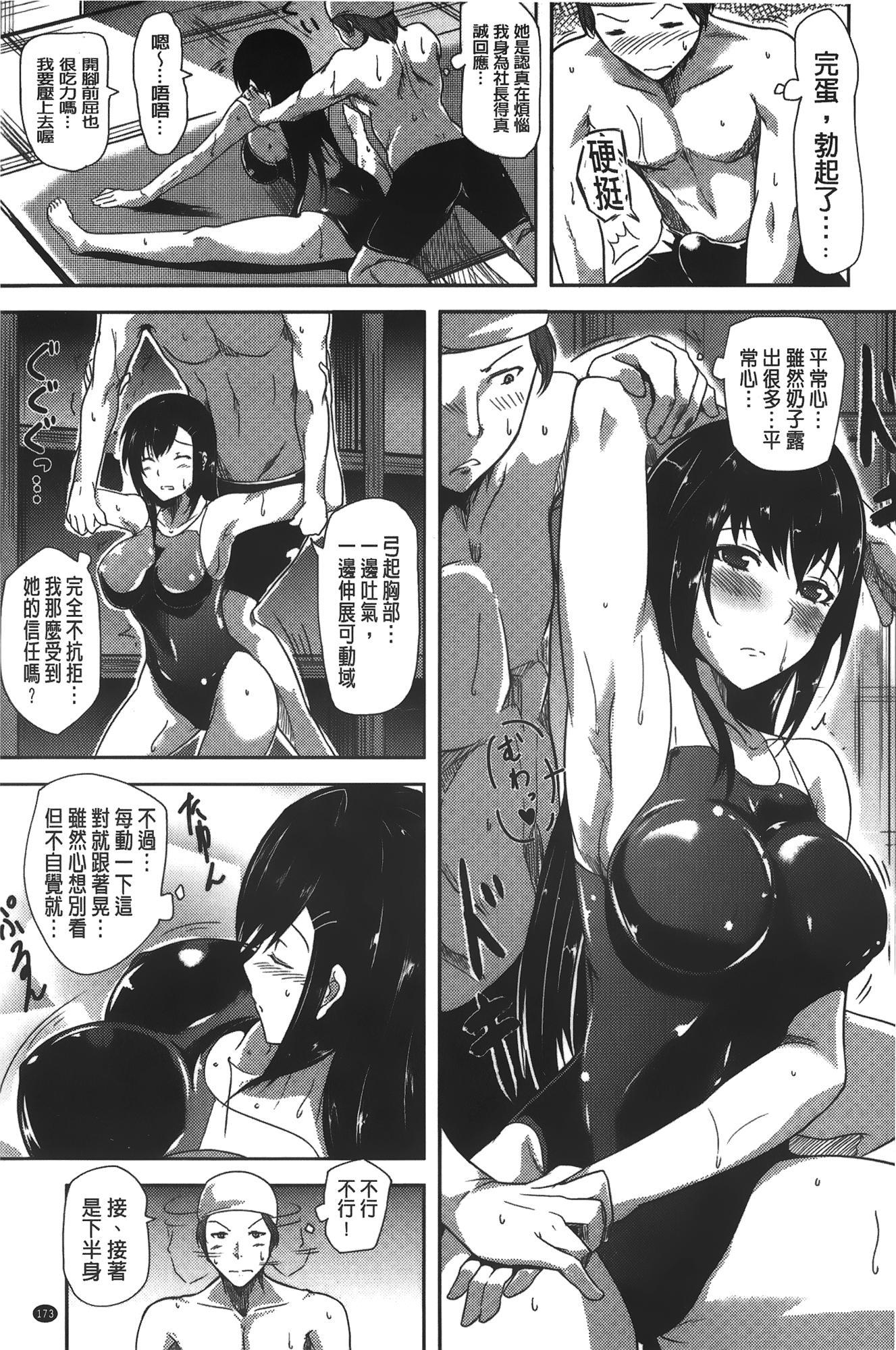 Silk no Kajitsu   絲緞般的果実 174