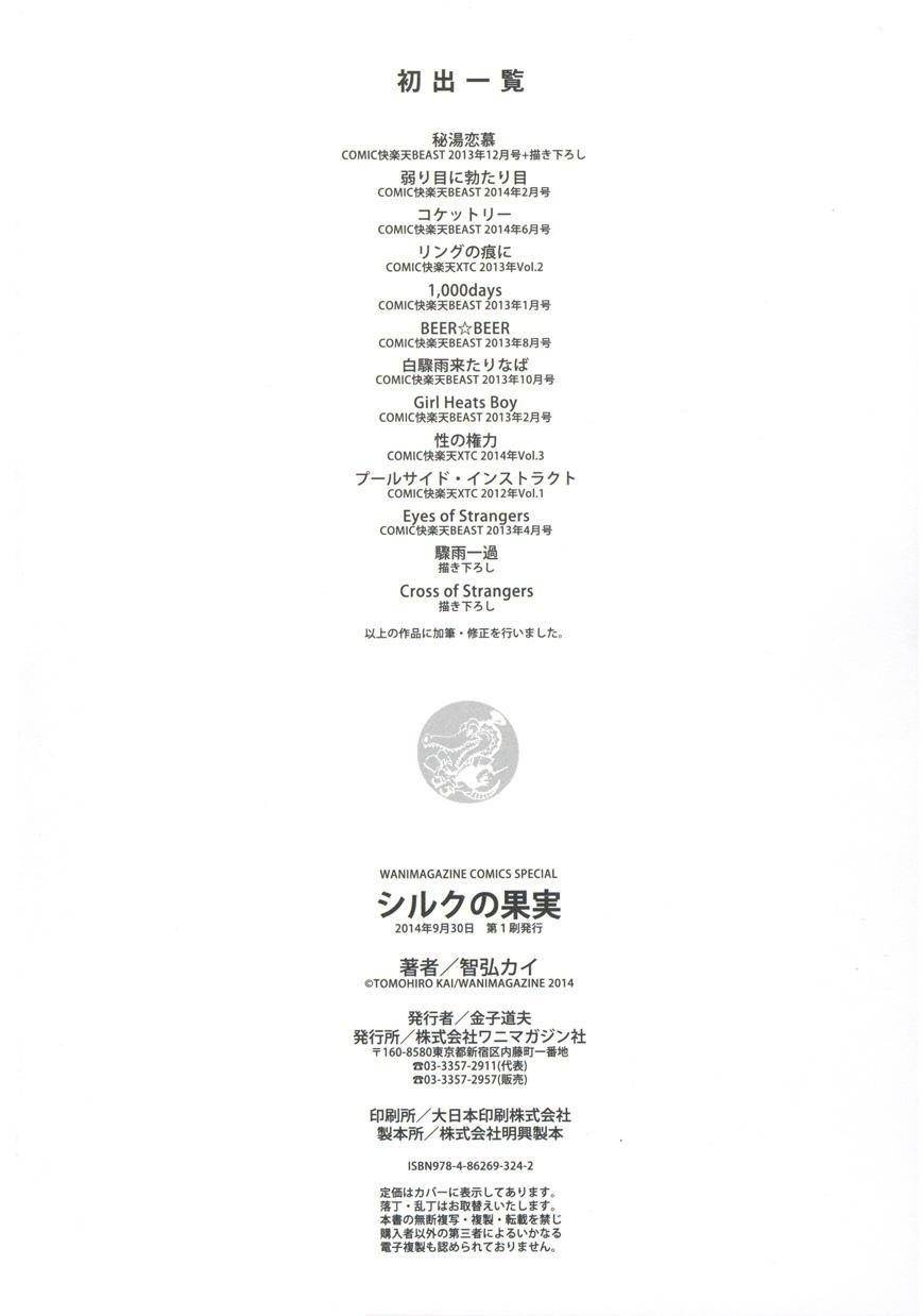 Silk no Kajitsu   絲緞般的果実 217