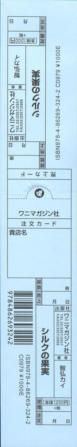 Silk no Kajitsu   絲緞般的果実 218