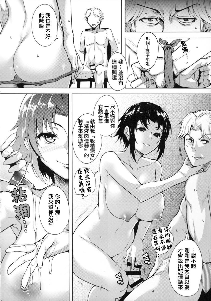 Silk no Kajitsu   絲緞般的果実 220