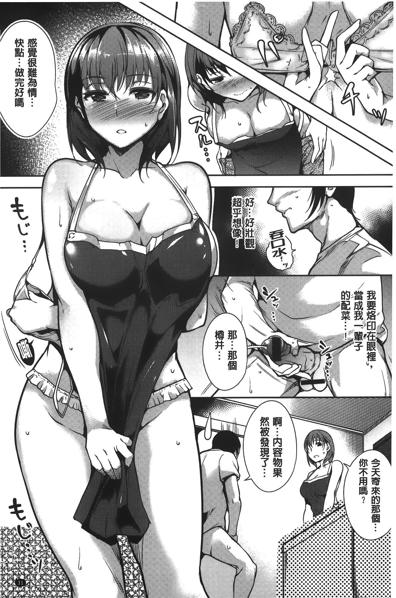 Silk no Kajitsu   絲緞般的果実 32