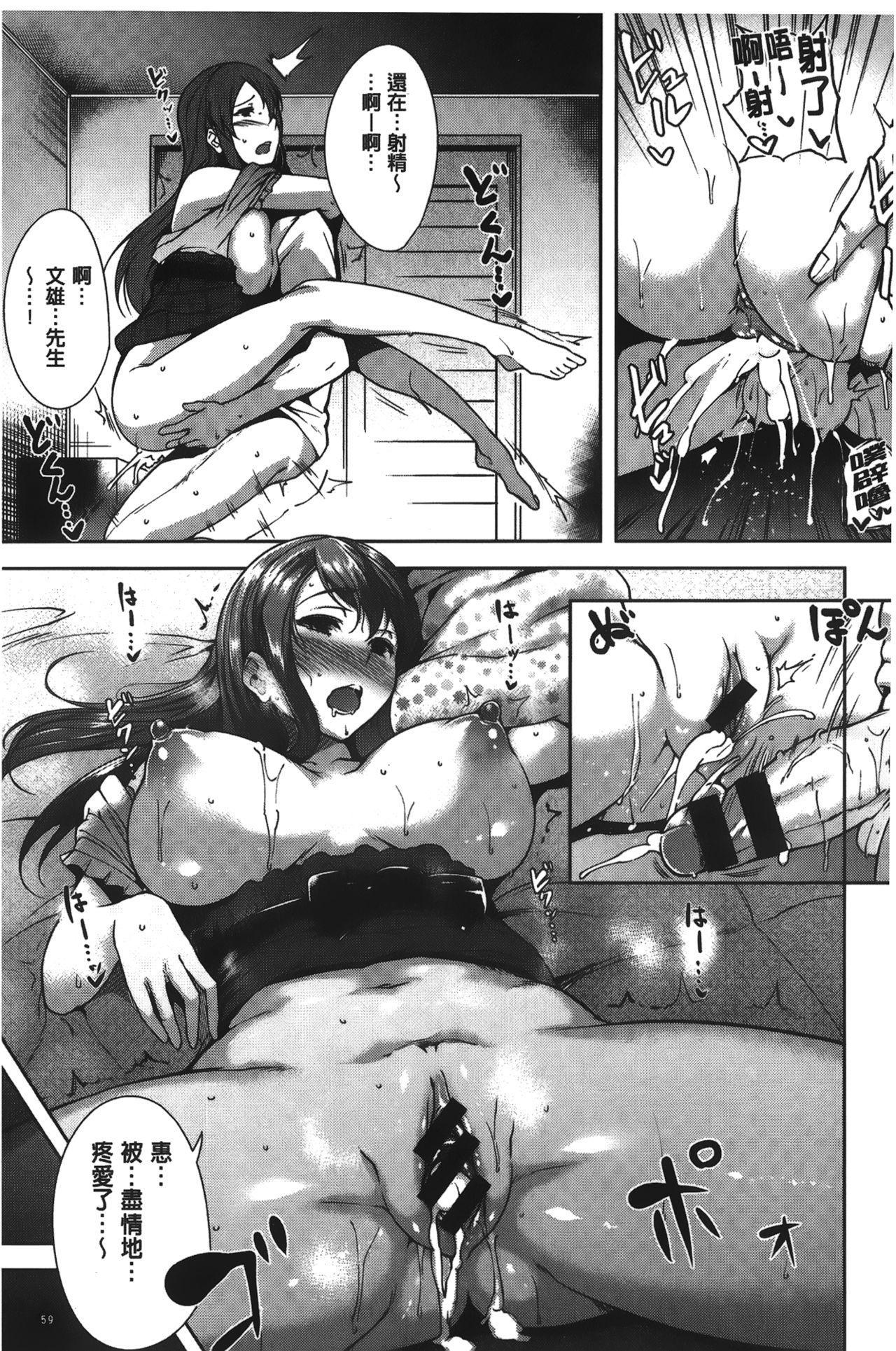 Silk no Kajitsu   絲緞般的果実 60
