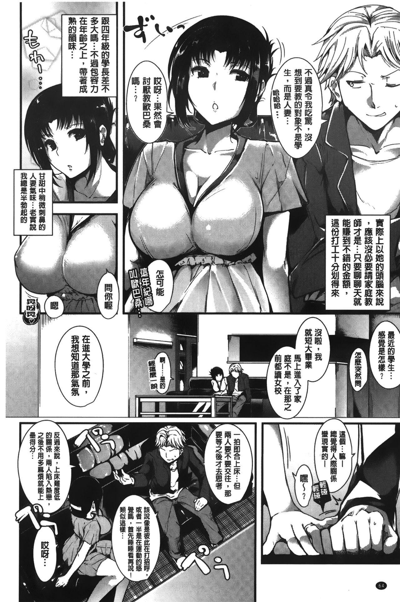 Silk no Kajitsu   絲緞般的果実 65