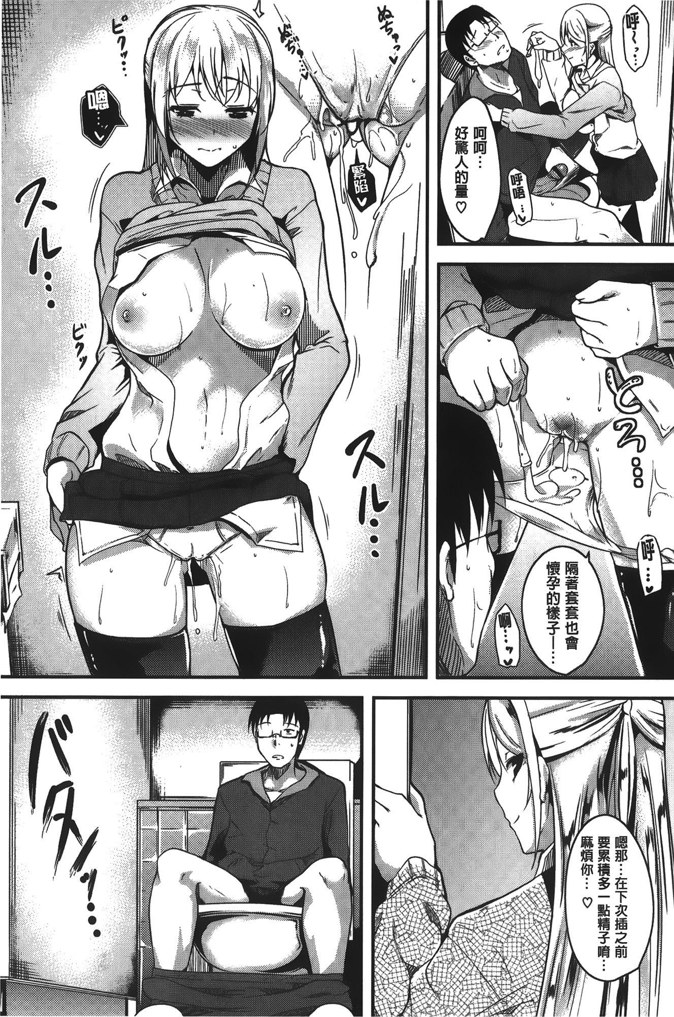 Silk no Kajitsu   絲緞般的果実 79