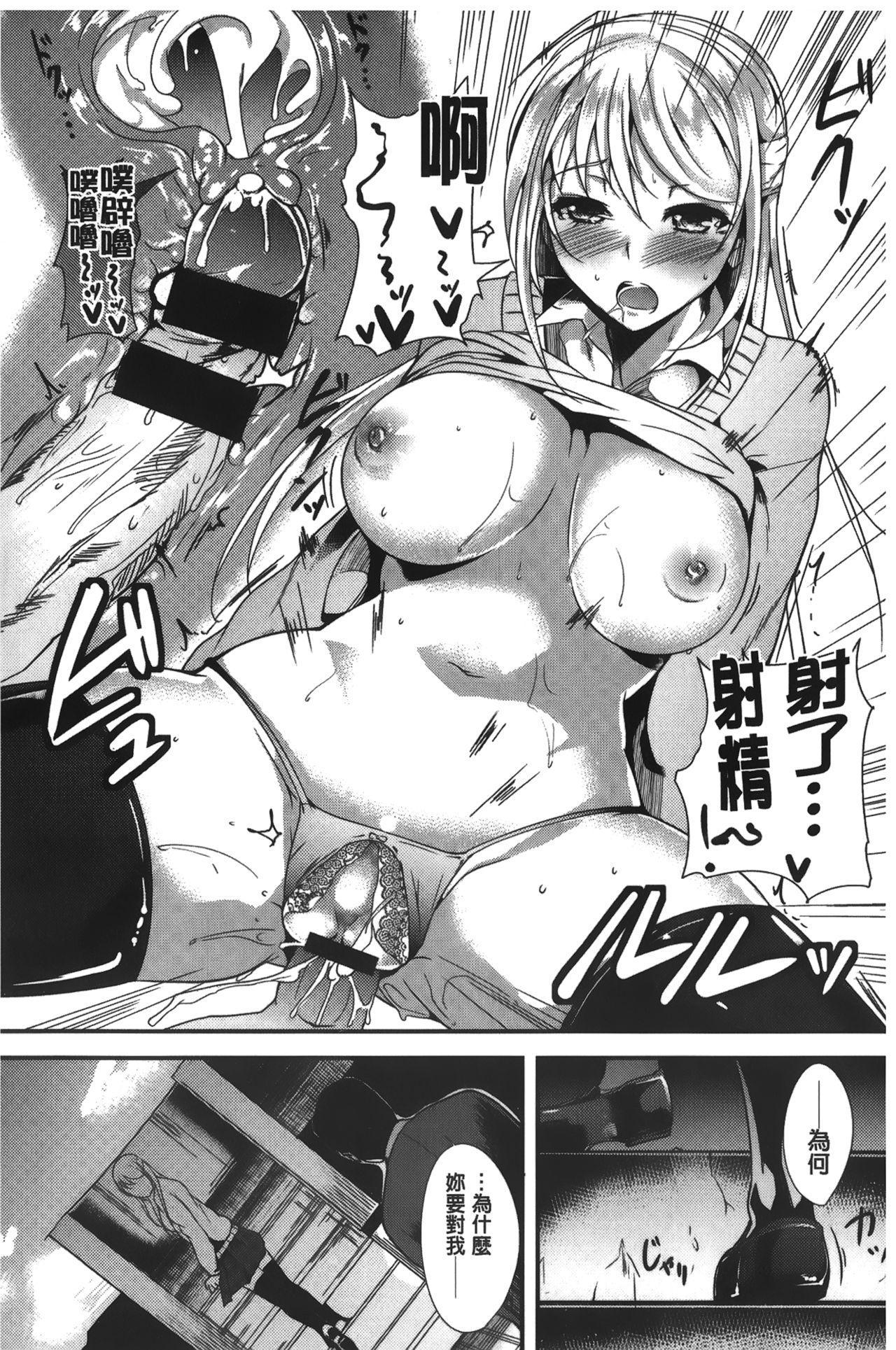 Silk no Kajitsu   絲緞般的果実 94