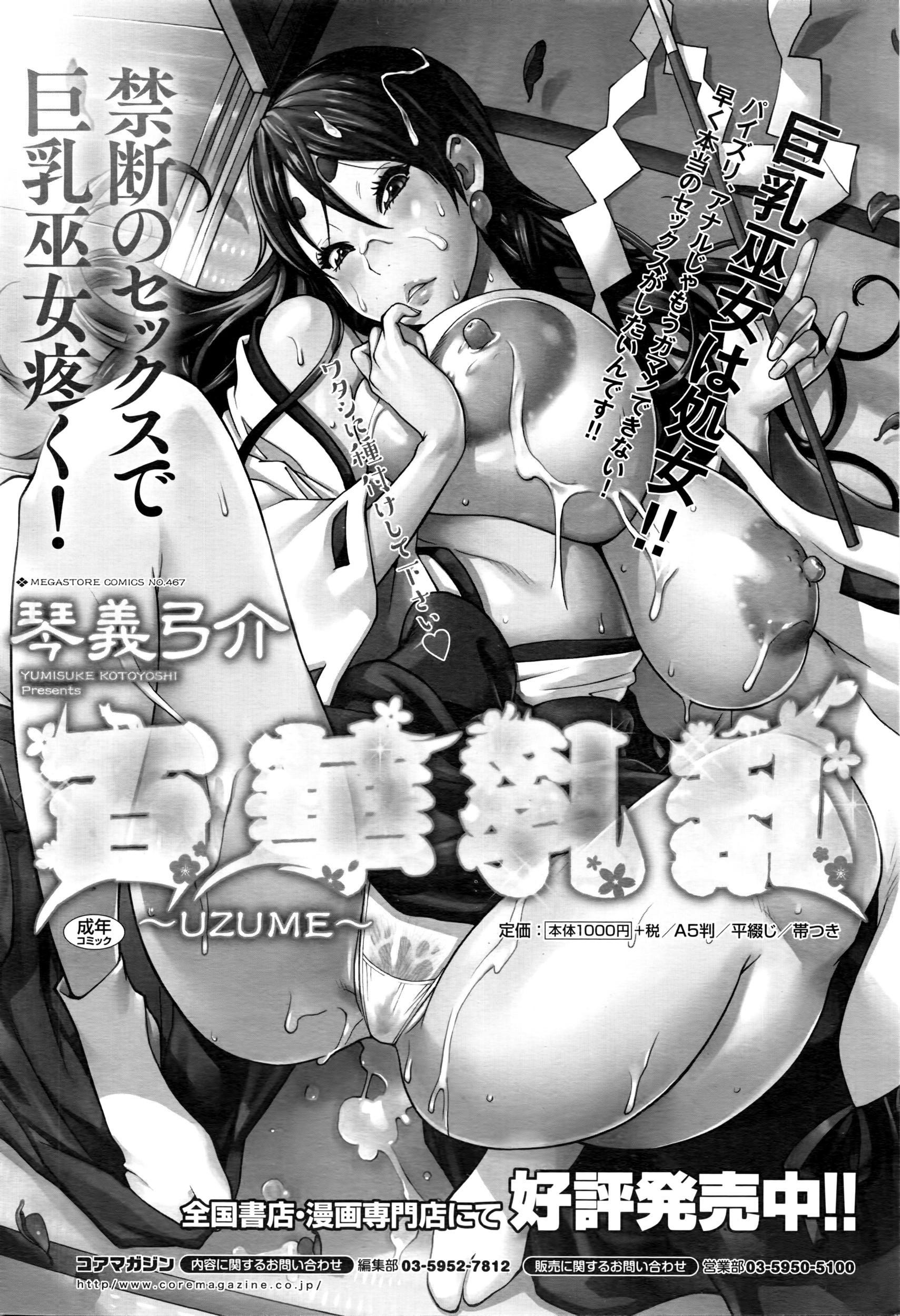 COMIC Megastore Alpha 2016-04 178