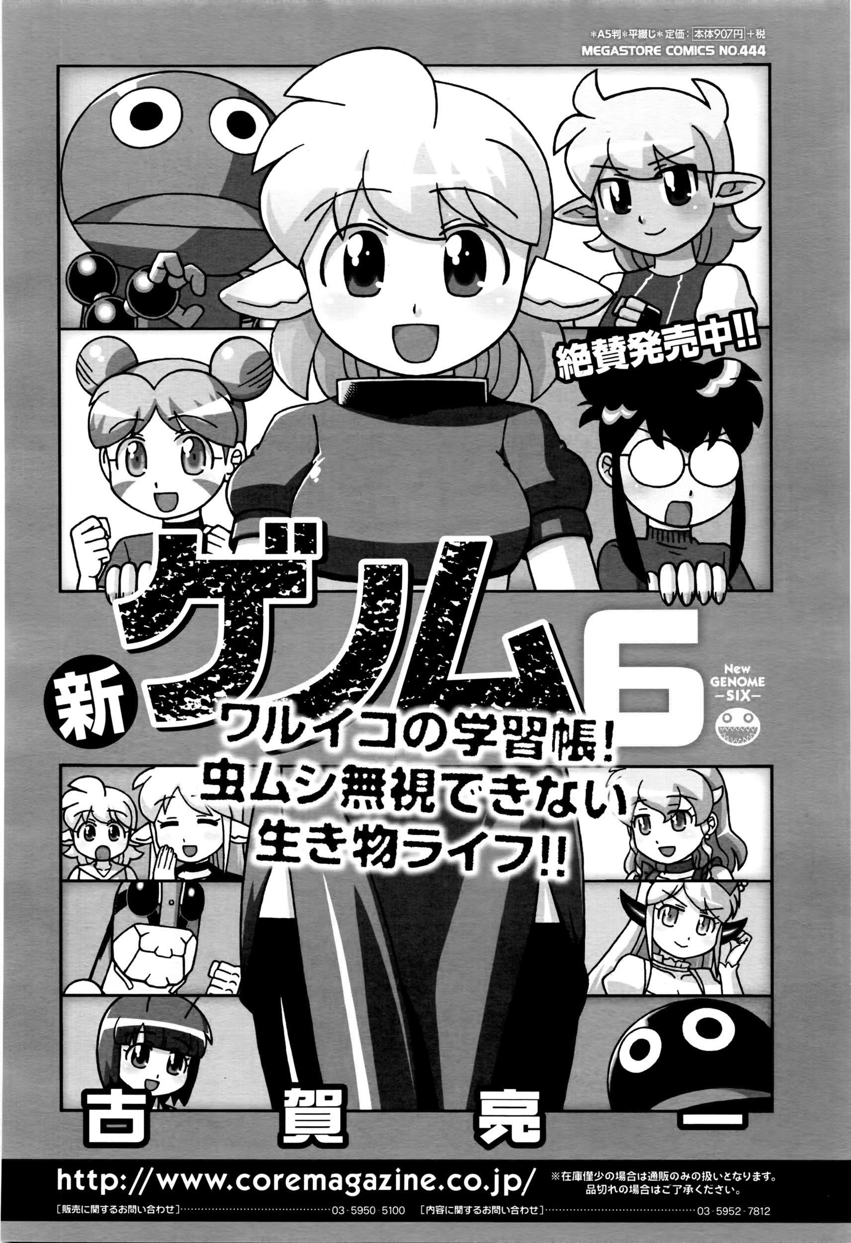 COMIC Megastore Alpha 2016-04 440