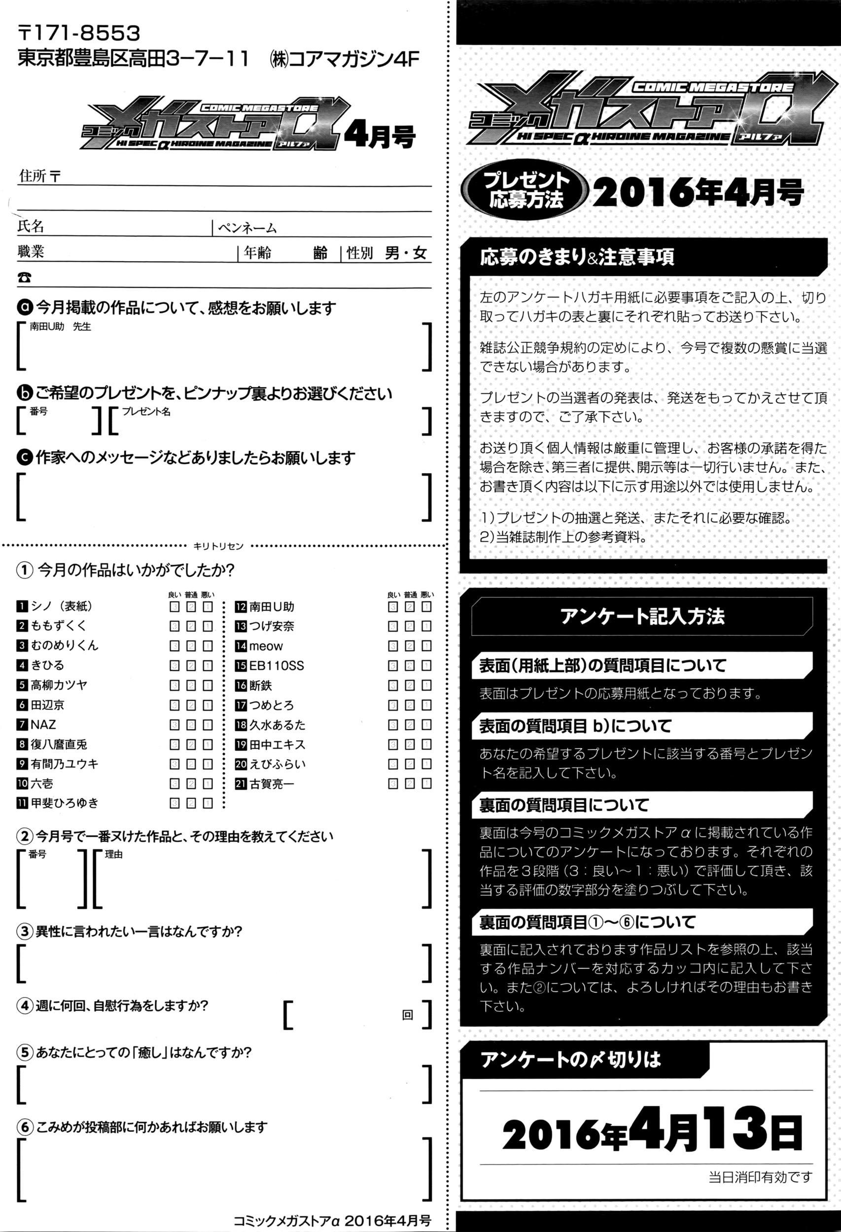 COMIC Megastore Alpha 2016-04 461