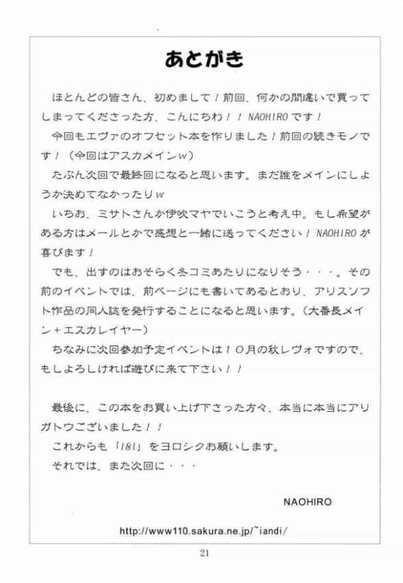 SHINJI 02 16