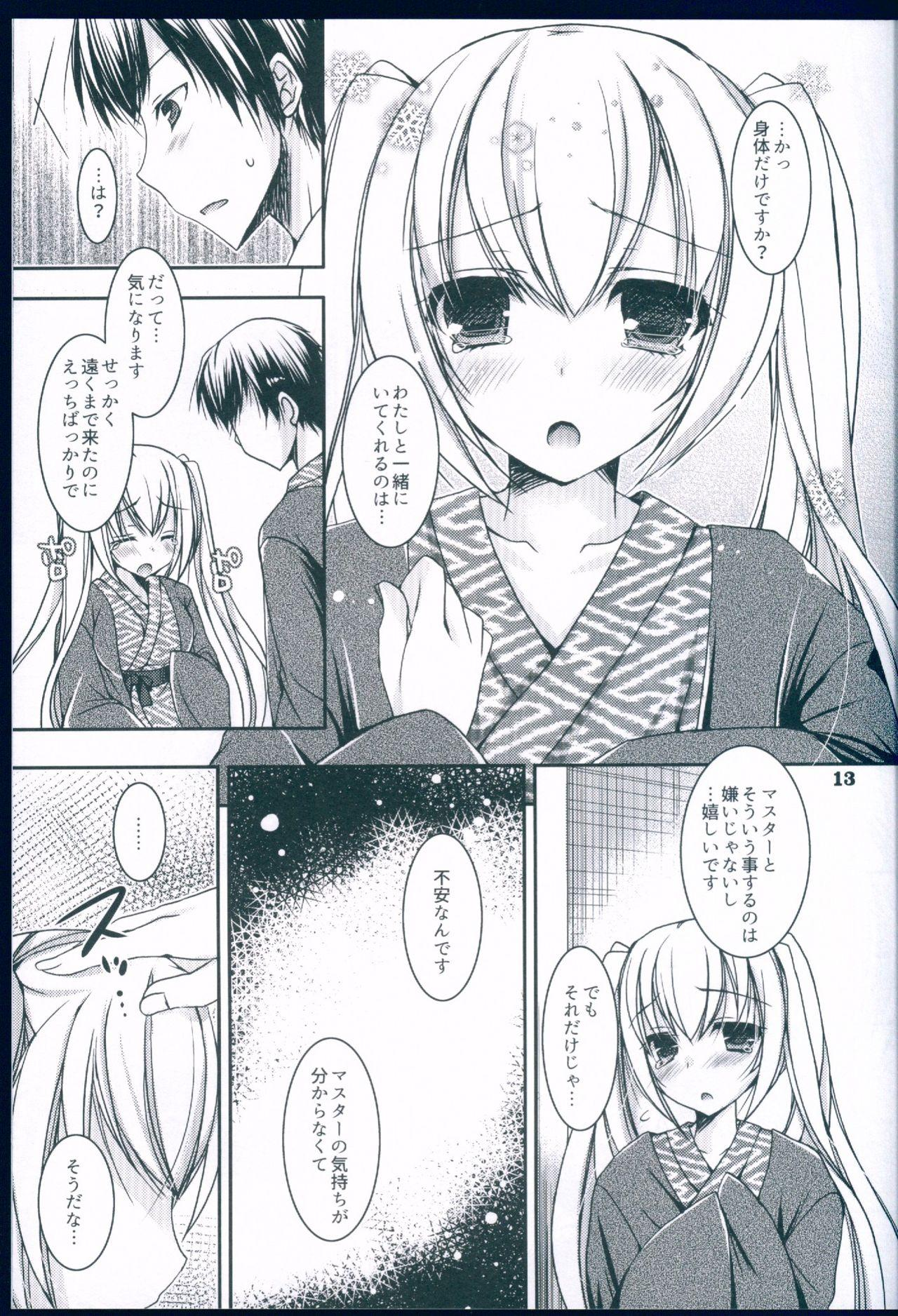 Suki to Yuki to no Aida ni 12