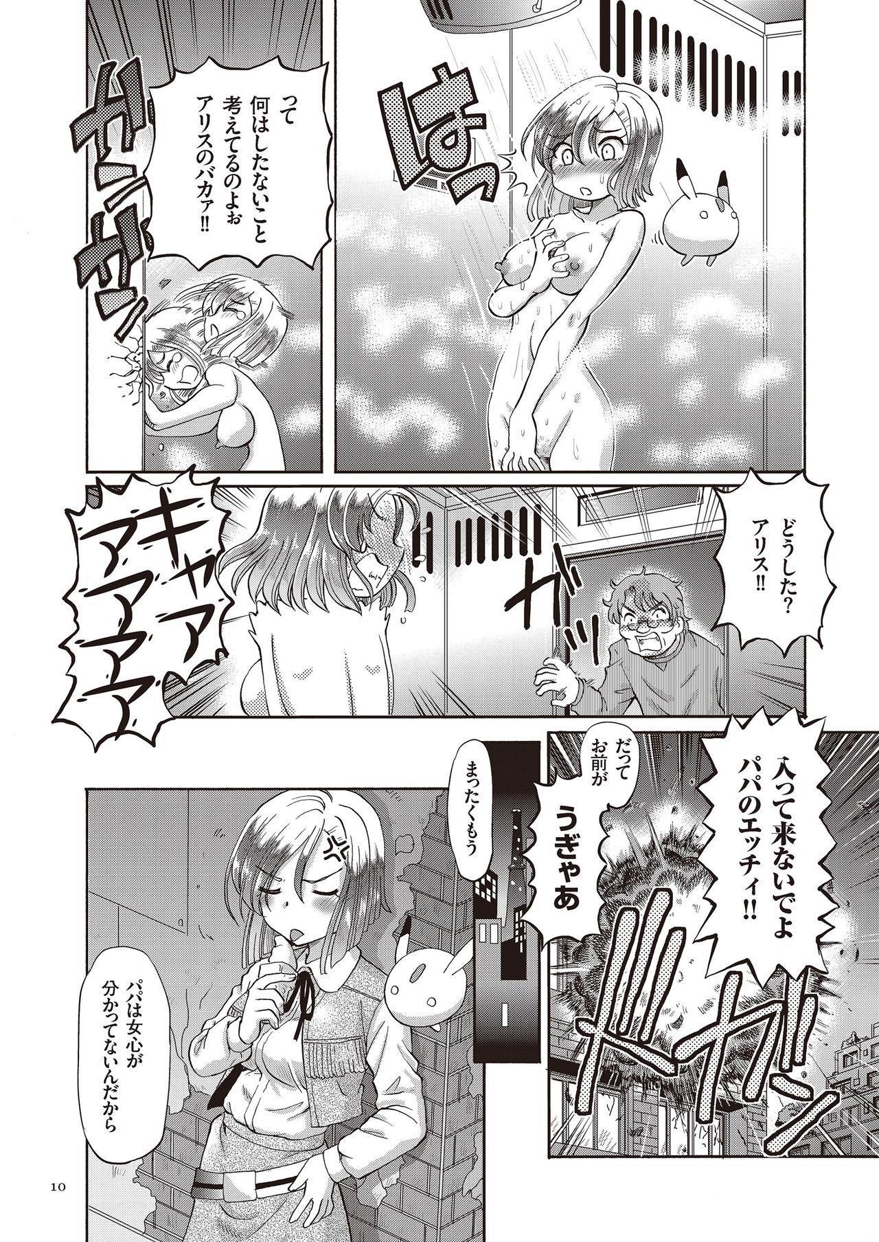 Shoujo Keiji Alice 9
