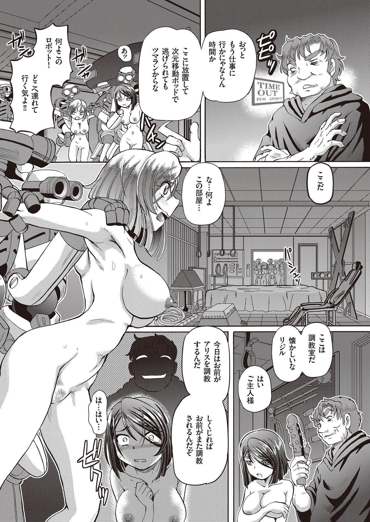 Shoujo Keiji Alice 106