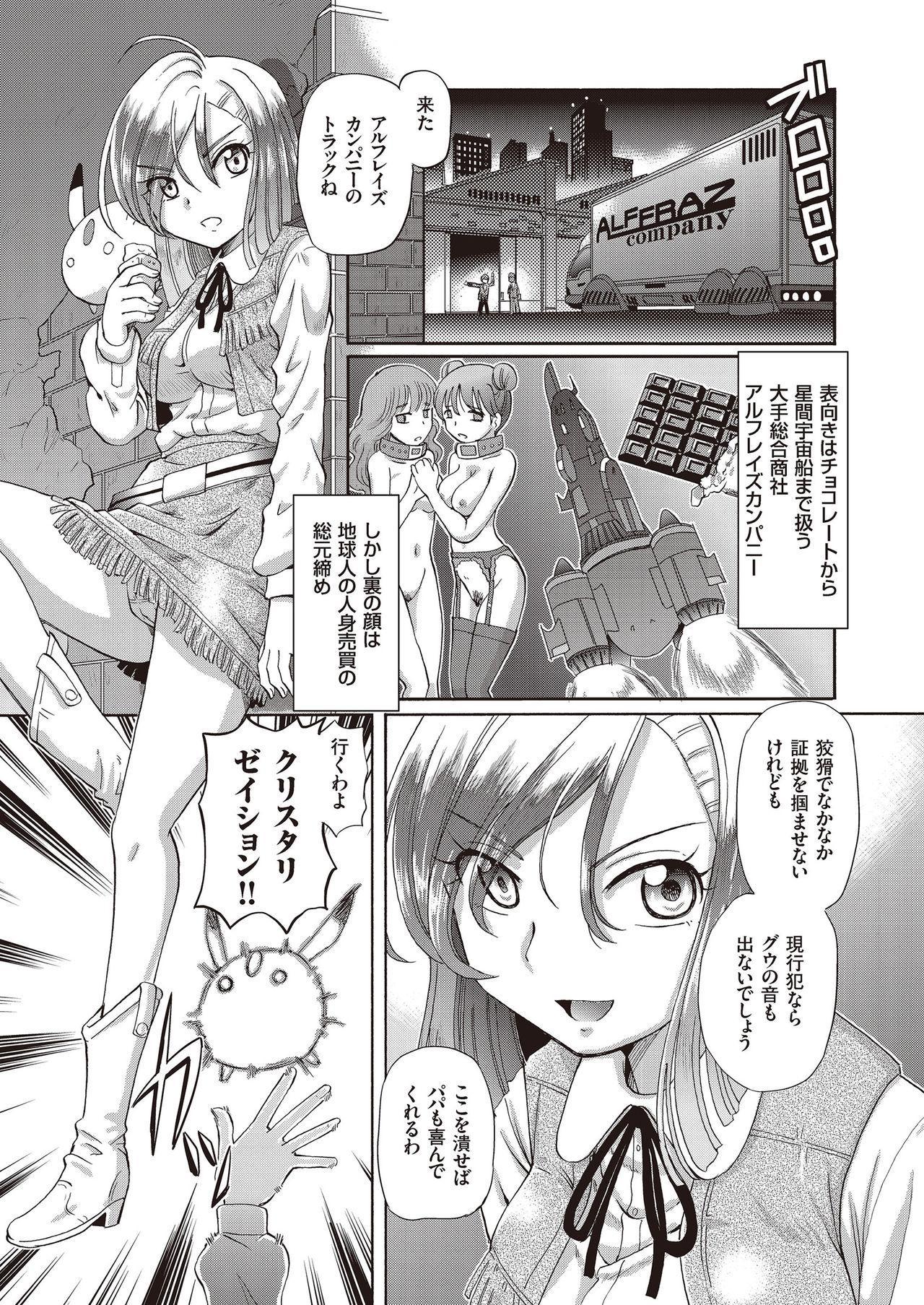 Shoujo Keiji Alice 10