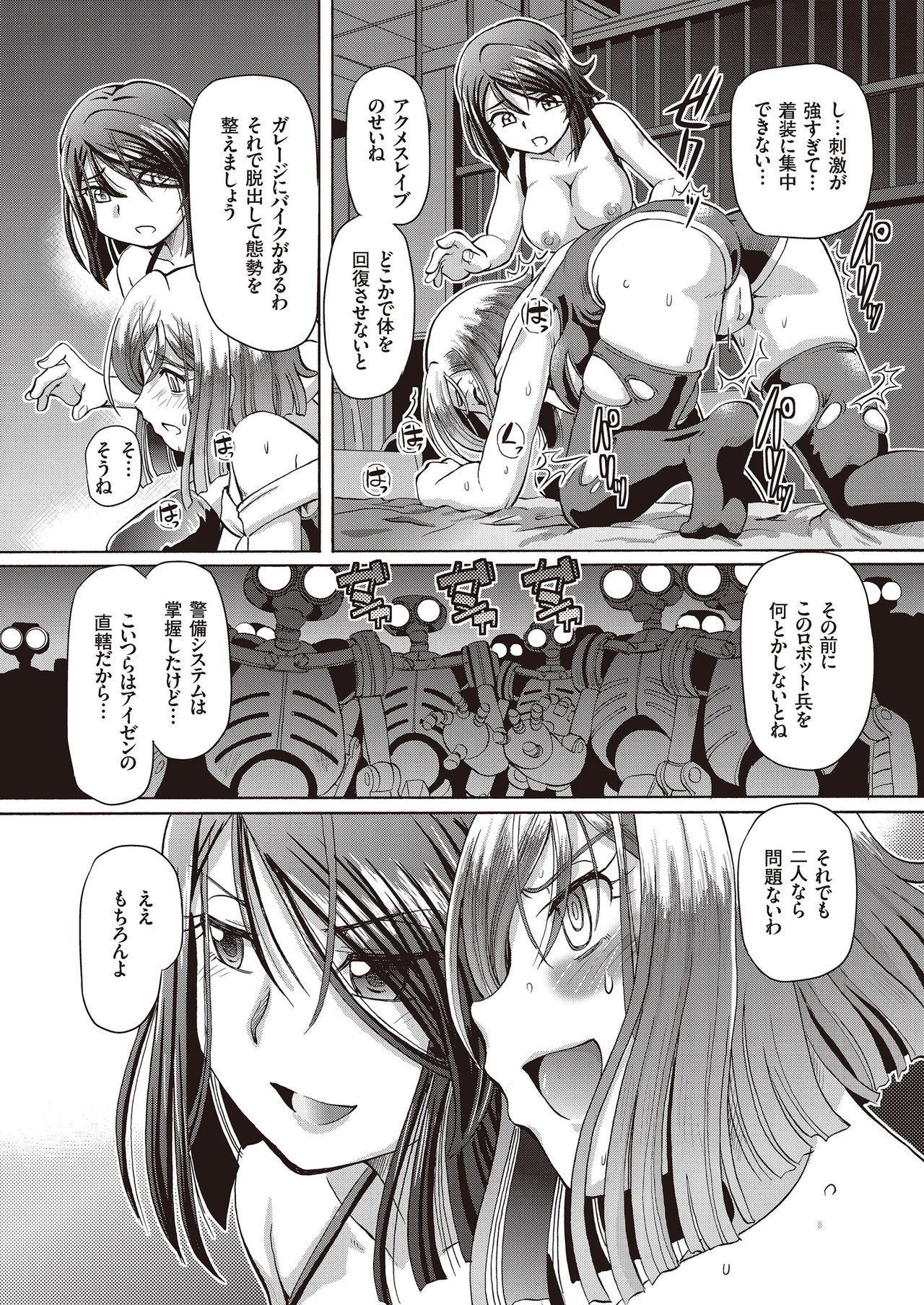 Shoujo Keiji Alice 121