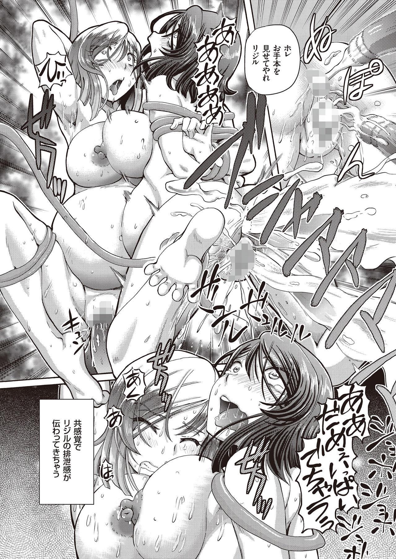 Shoujo Keiji Alice 143