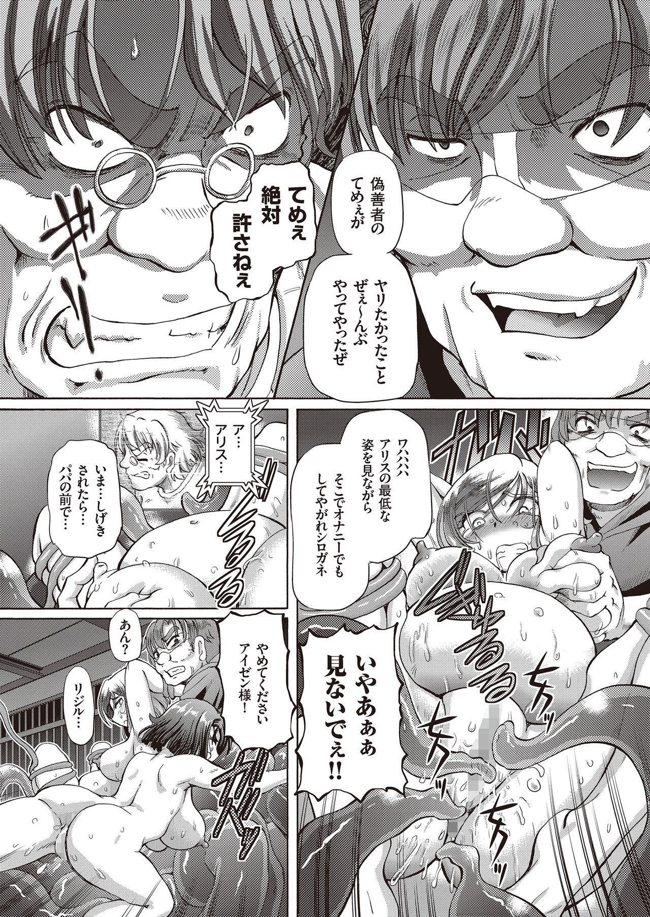 Shoujo Keiji Alice 147