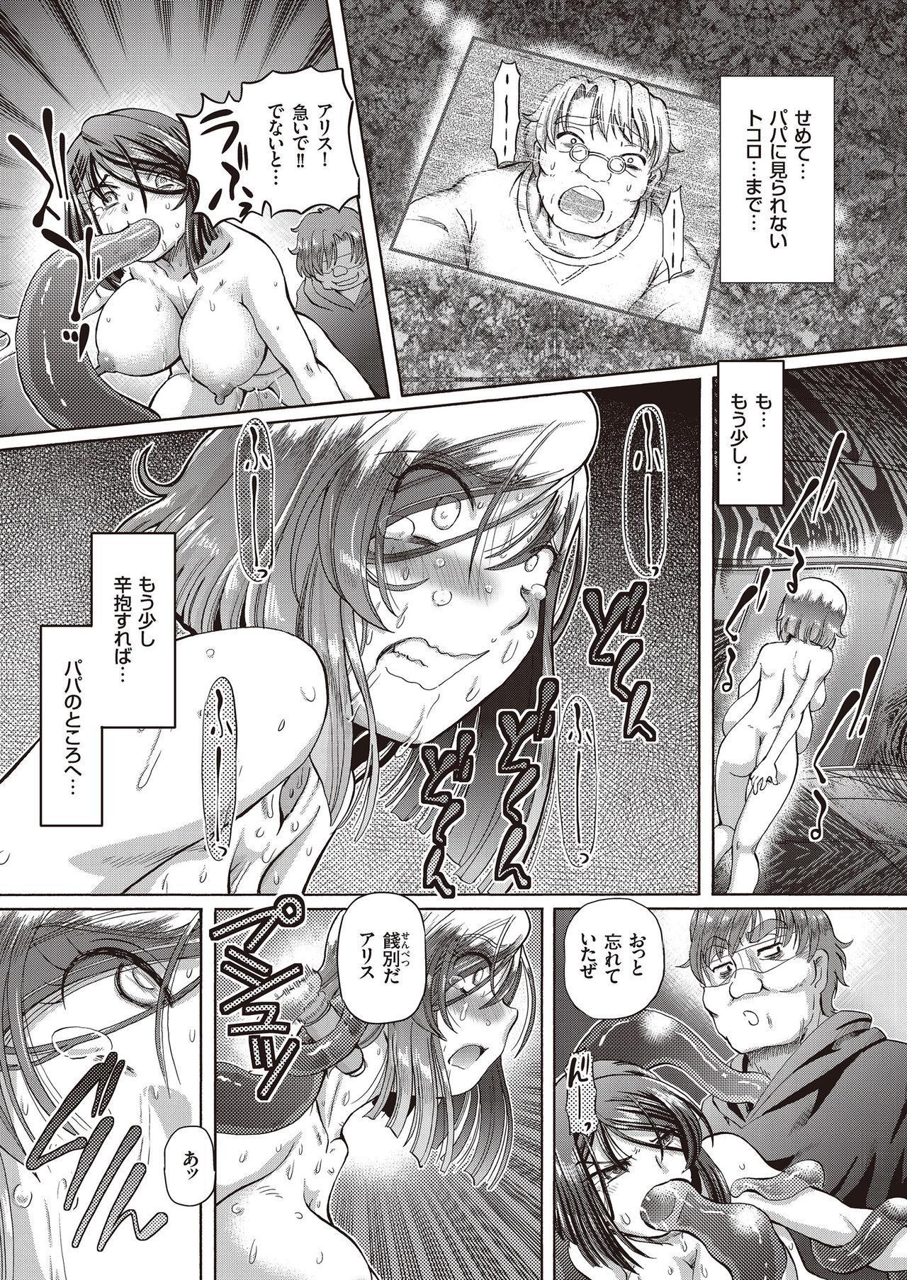 Shoujo Keiji Alice 156
