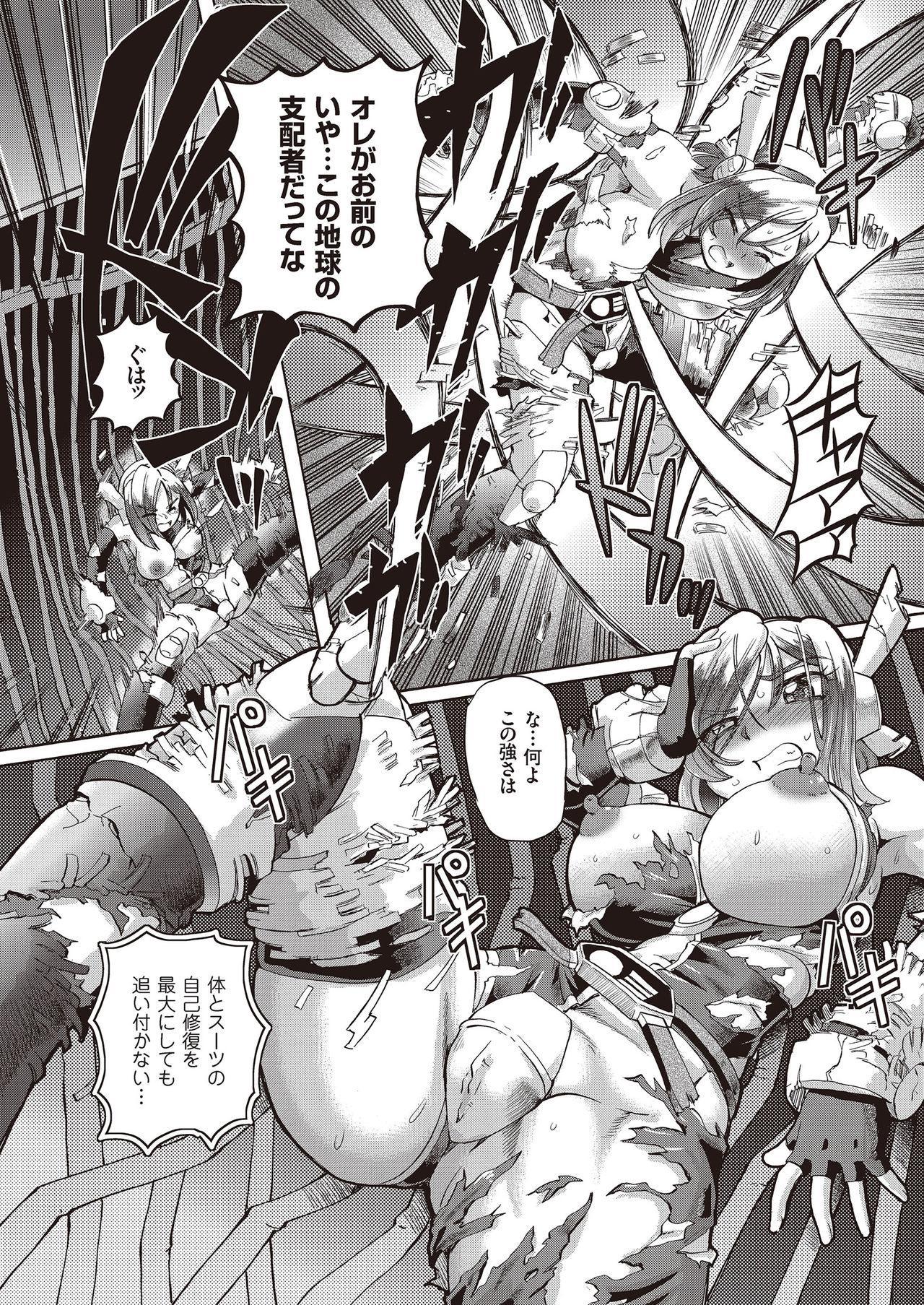 Shoujo Keiji Alice 173