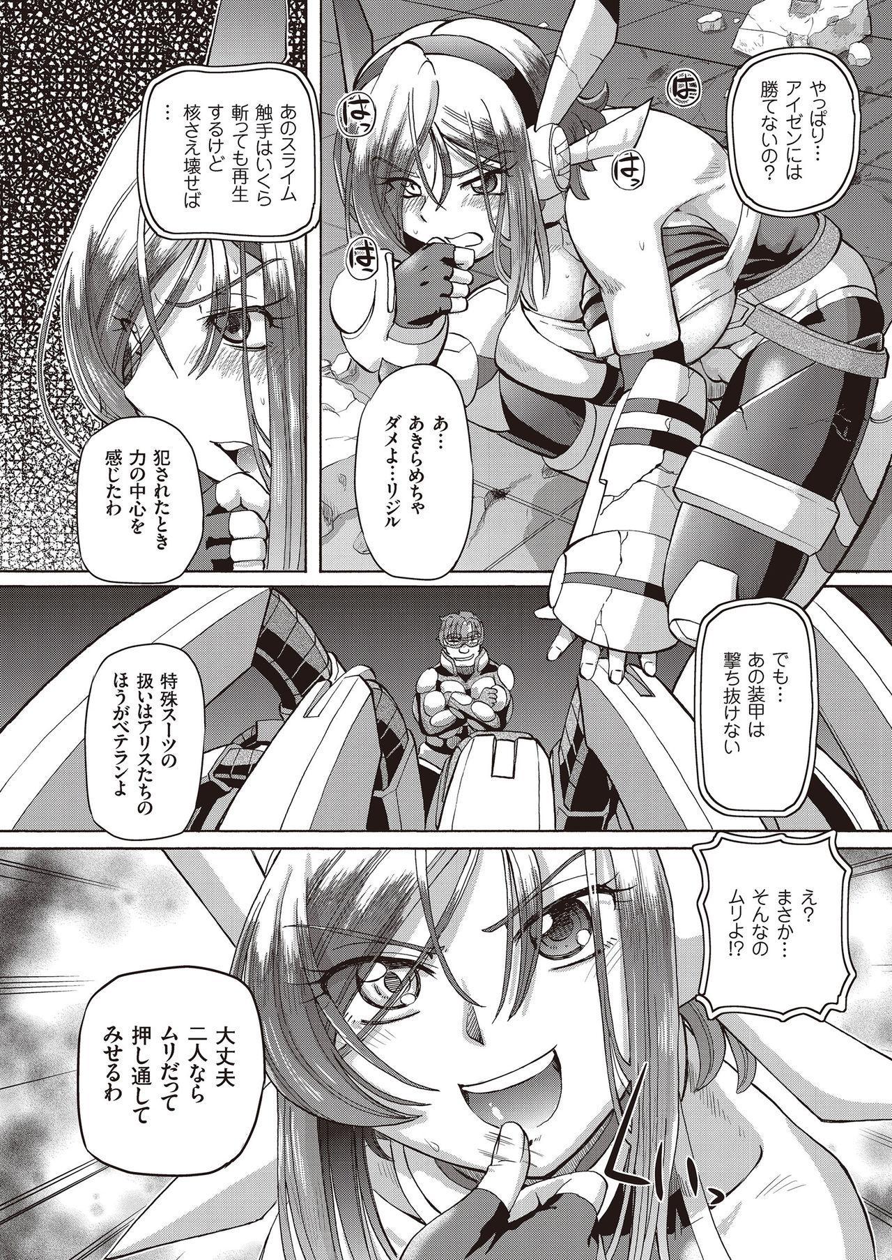 Shoujo Keiji Alice 179