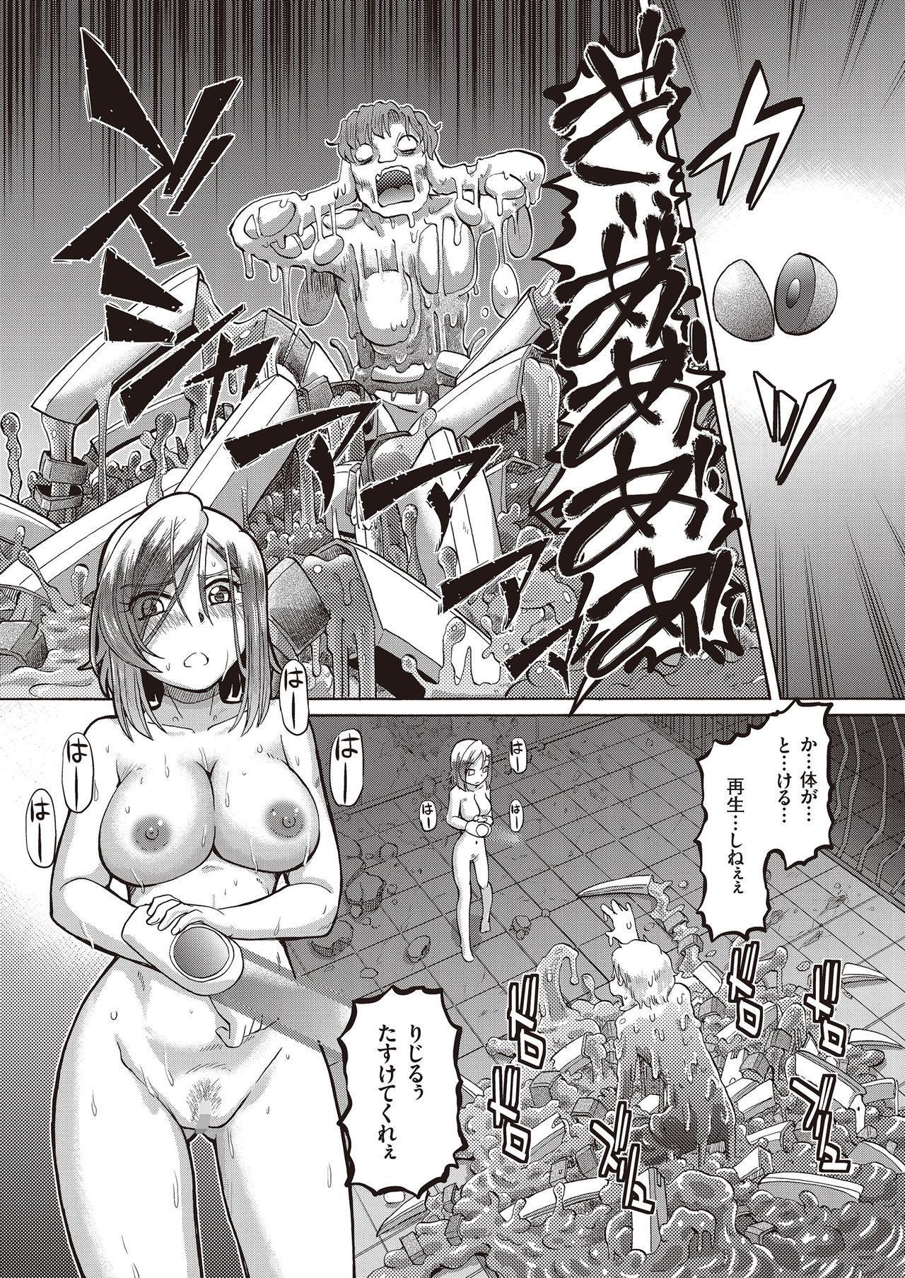 Shoujo Keiji Alice 182