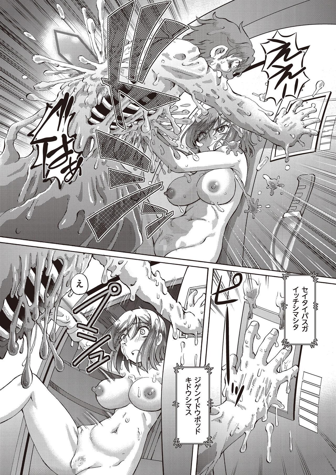 Shoujo Keiji Alice 185
