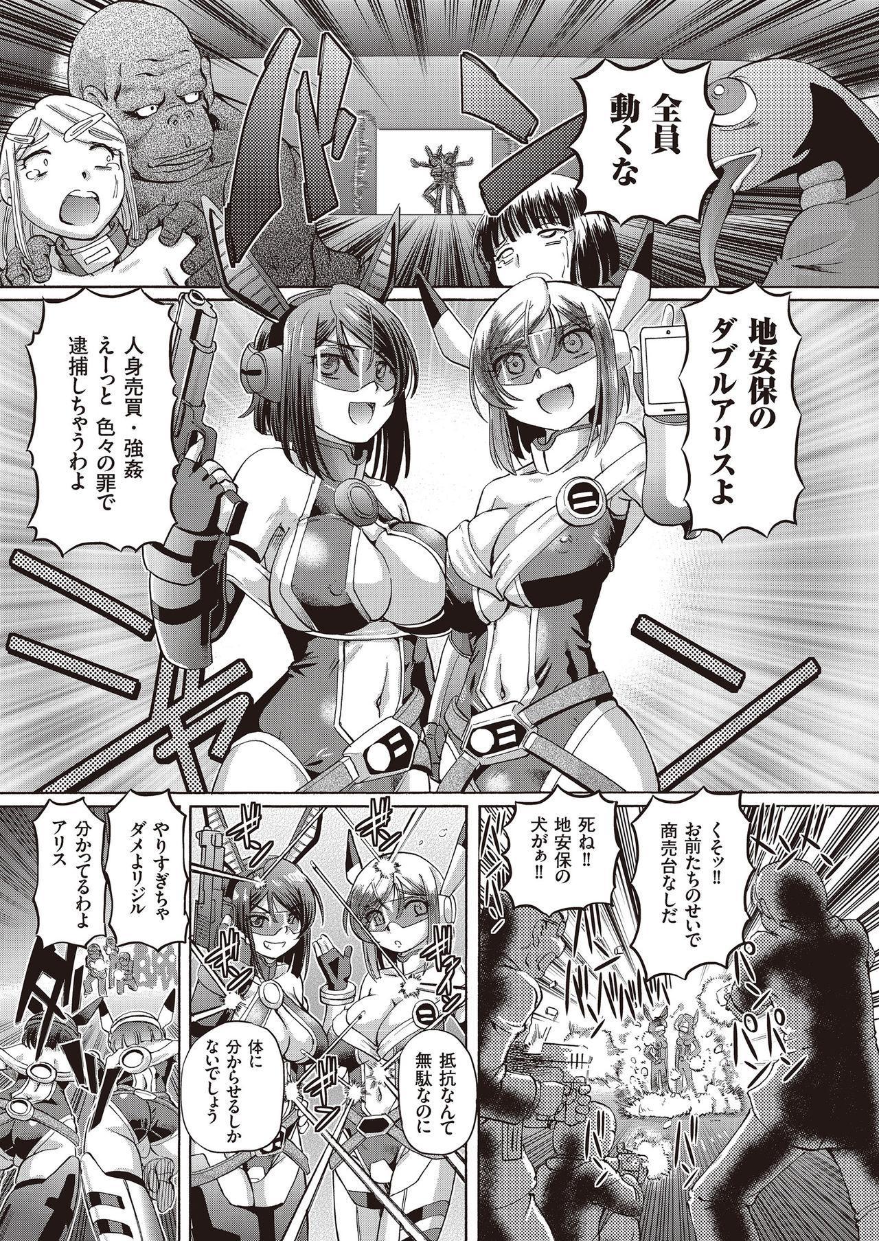 Shoujo Keiji Alice 188