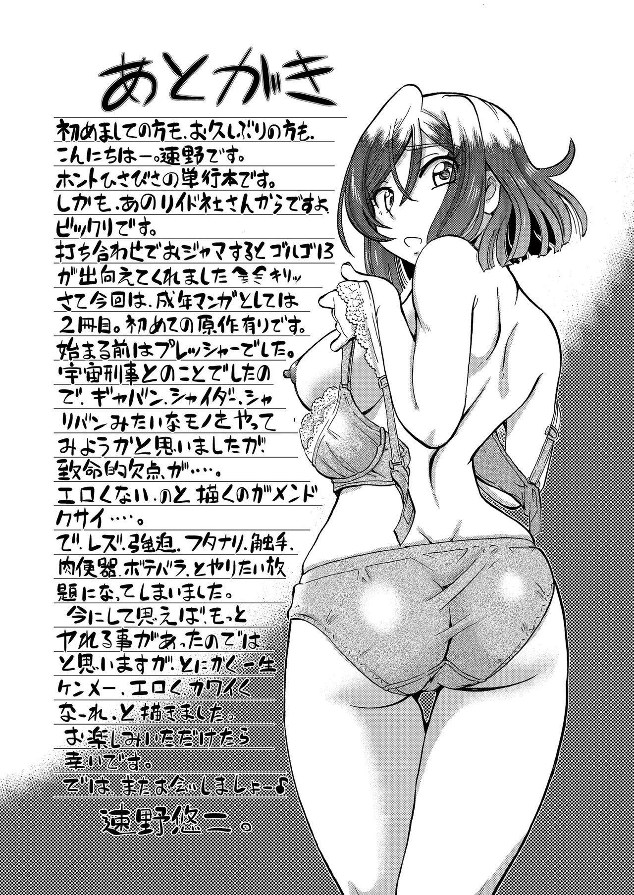 Shoujo Keiji Alice 192