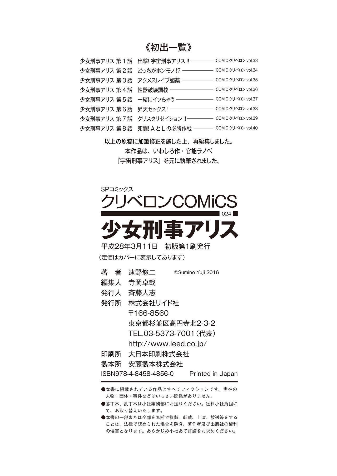 Shoujo Keiji Alice 193