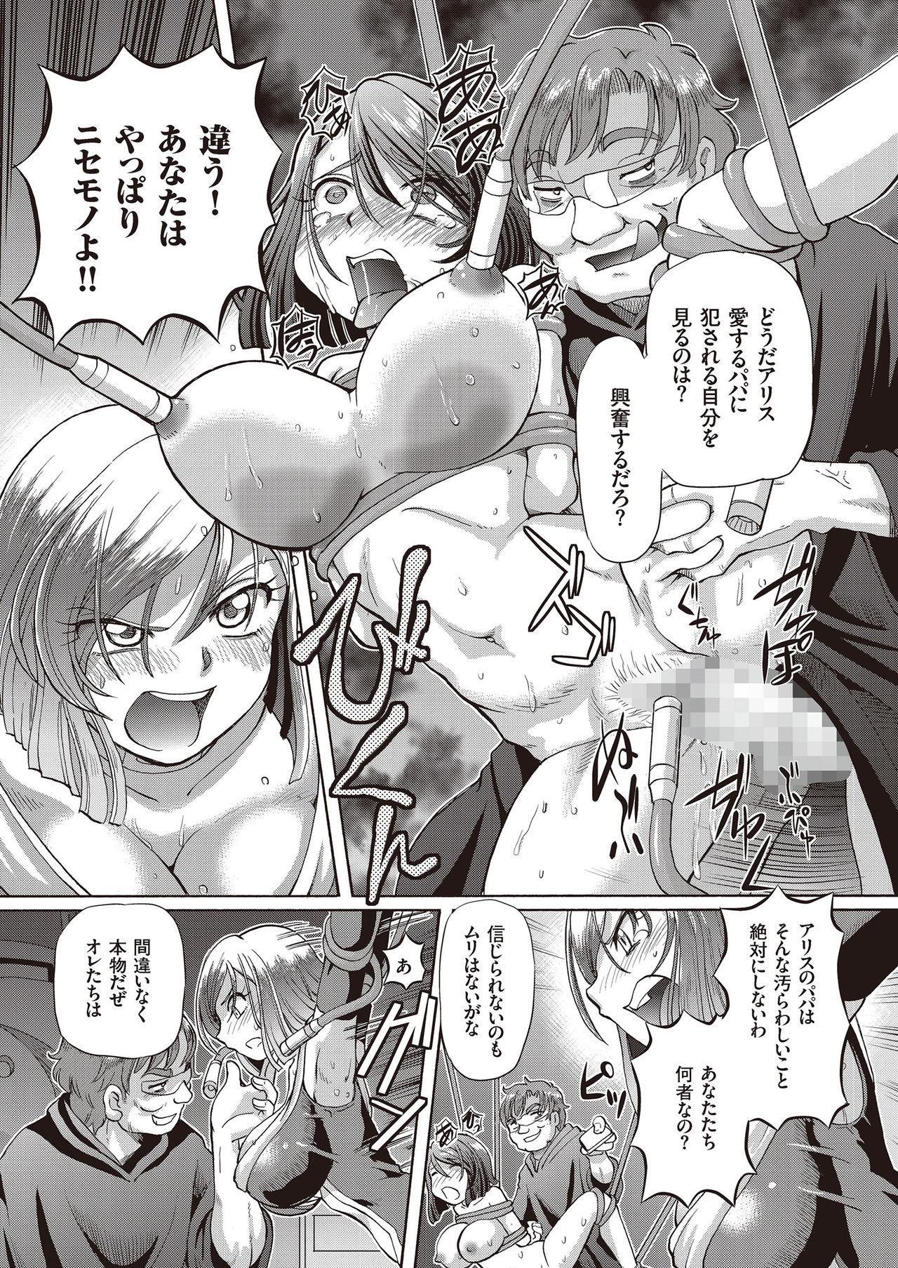 Shoujo Keiji Alice 38
