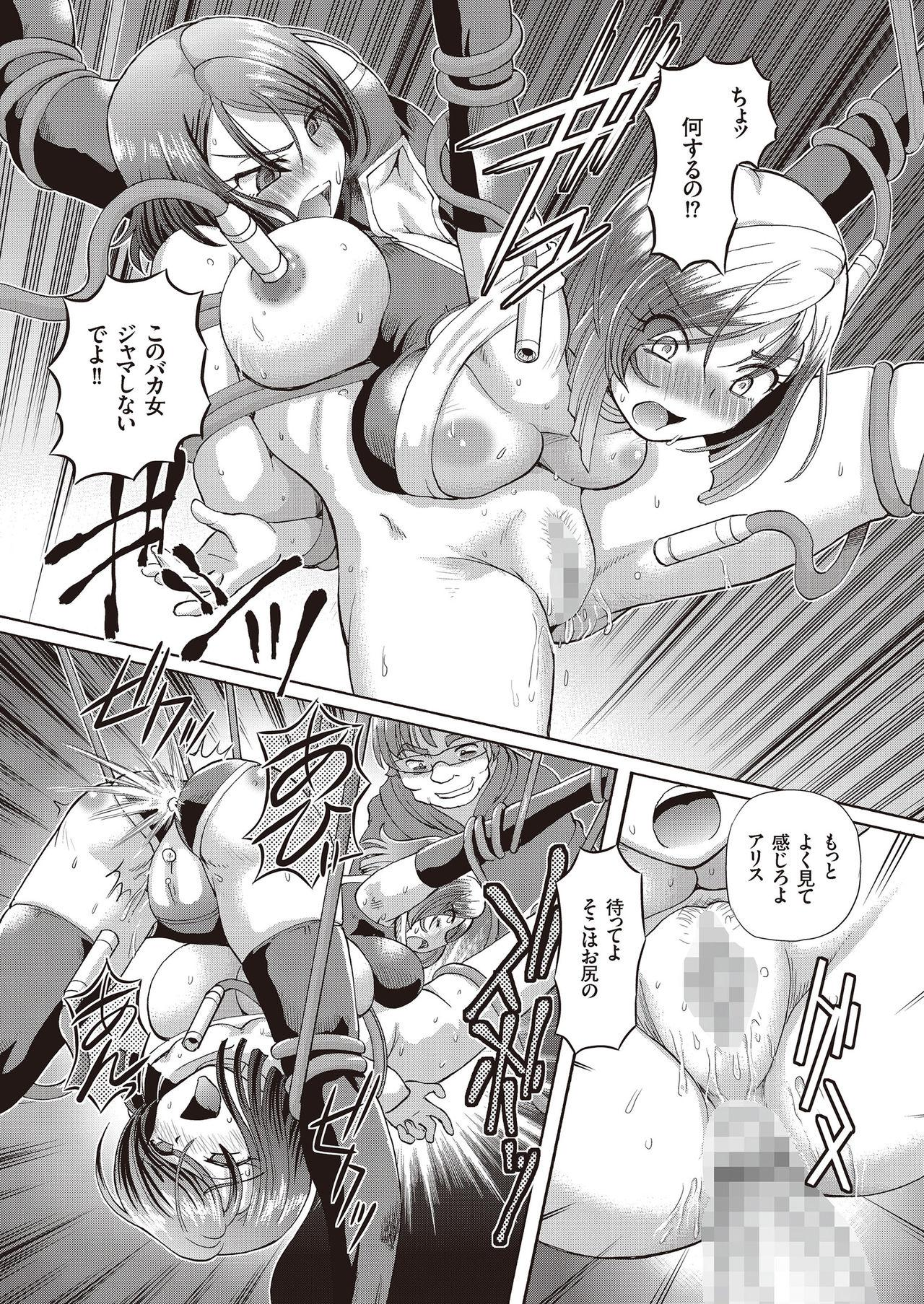 Shoujo Keiji Alice 43
