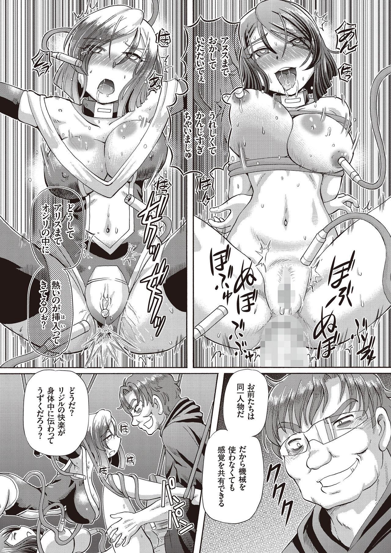 Shoujo Keiji Alice 44