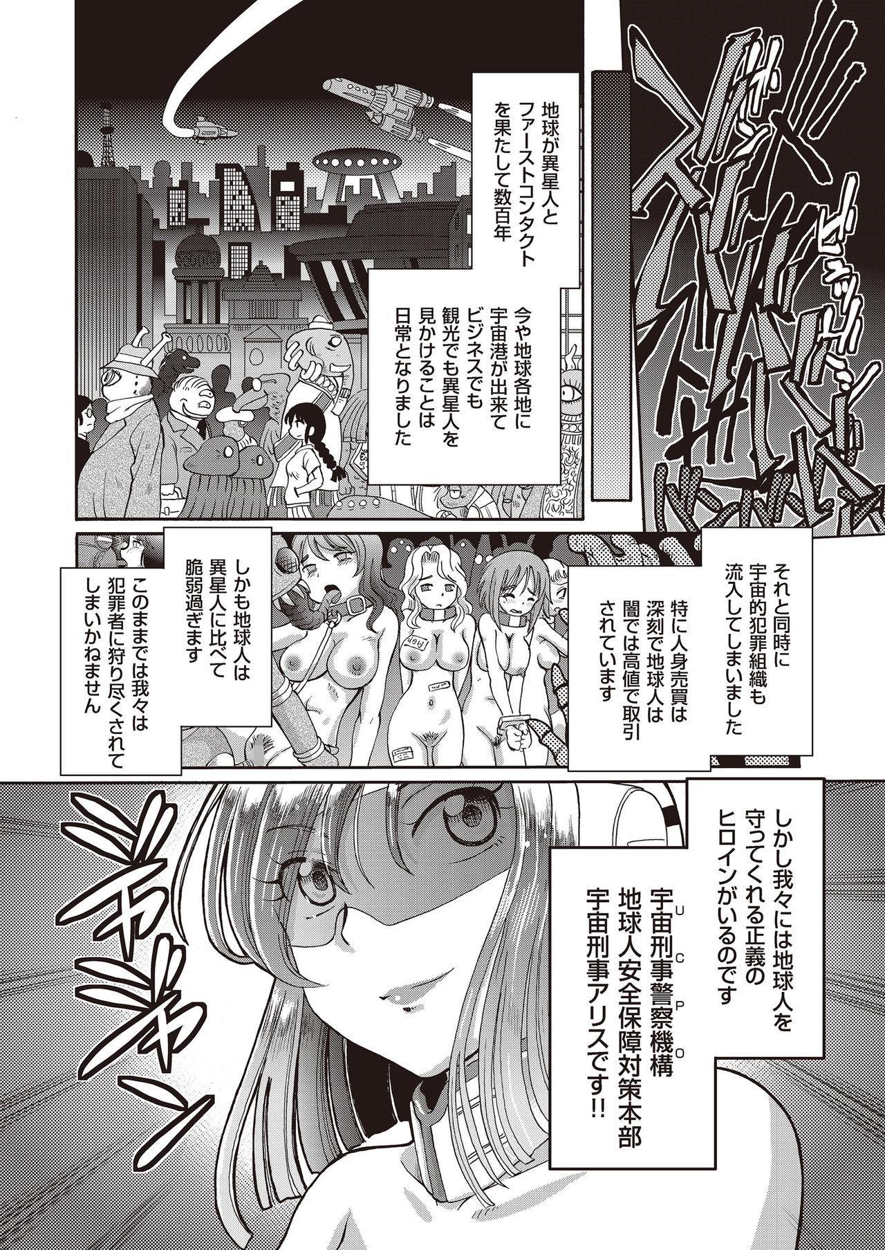 Shoujo Keiji Alice 4