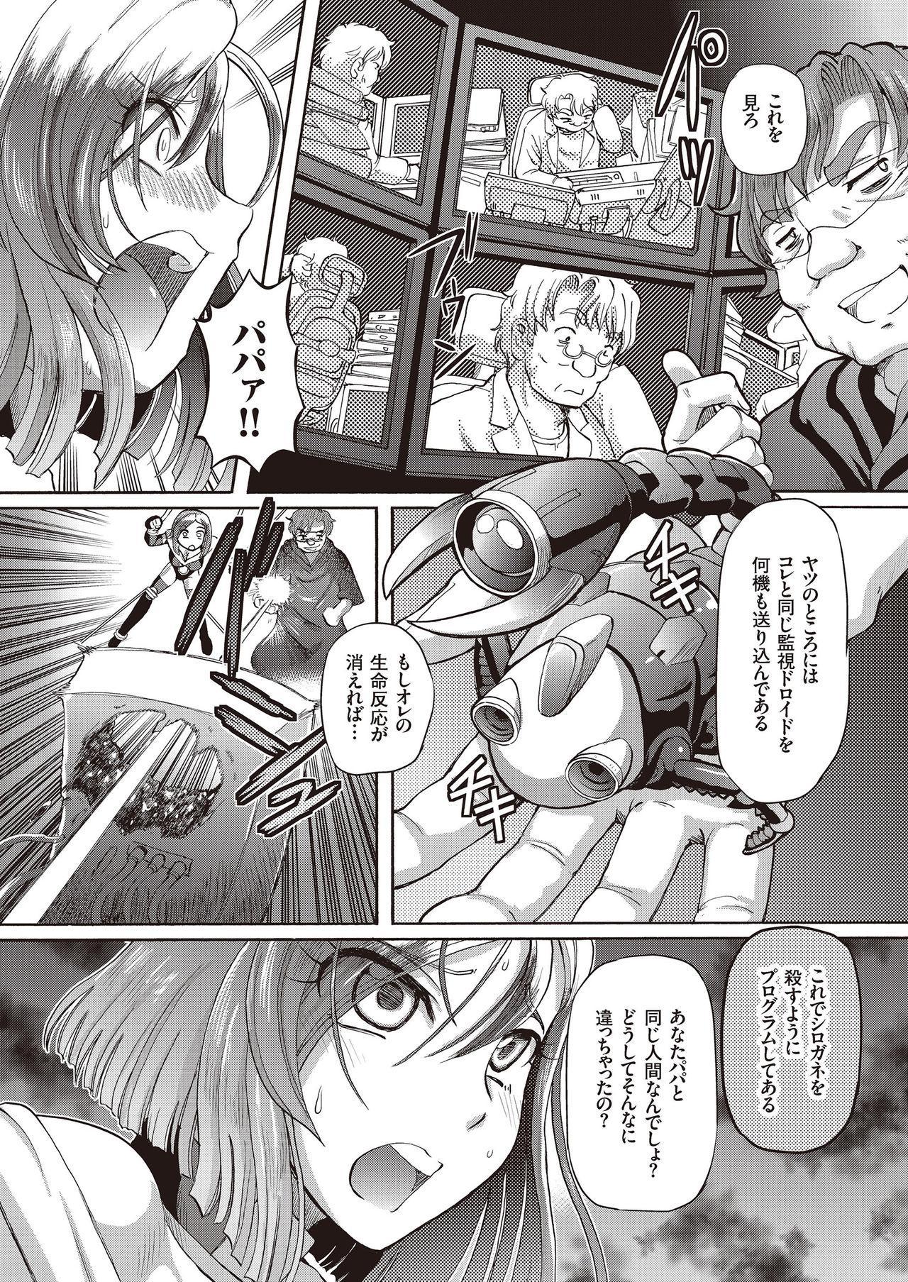 Shoujo Keiji Alice 53