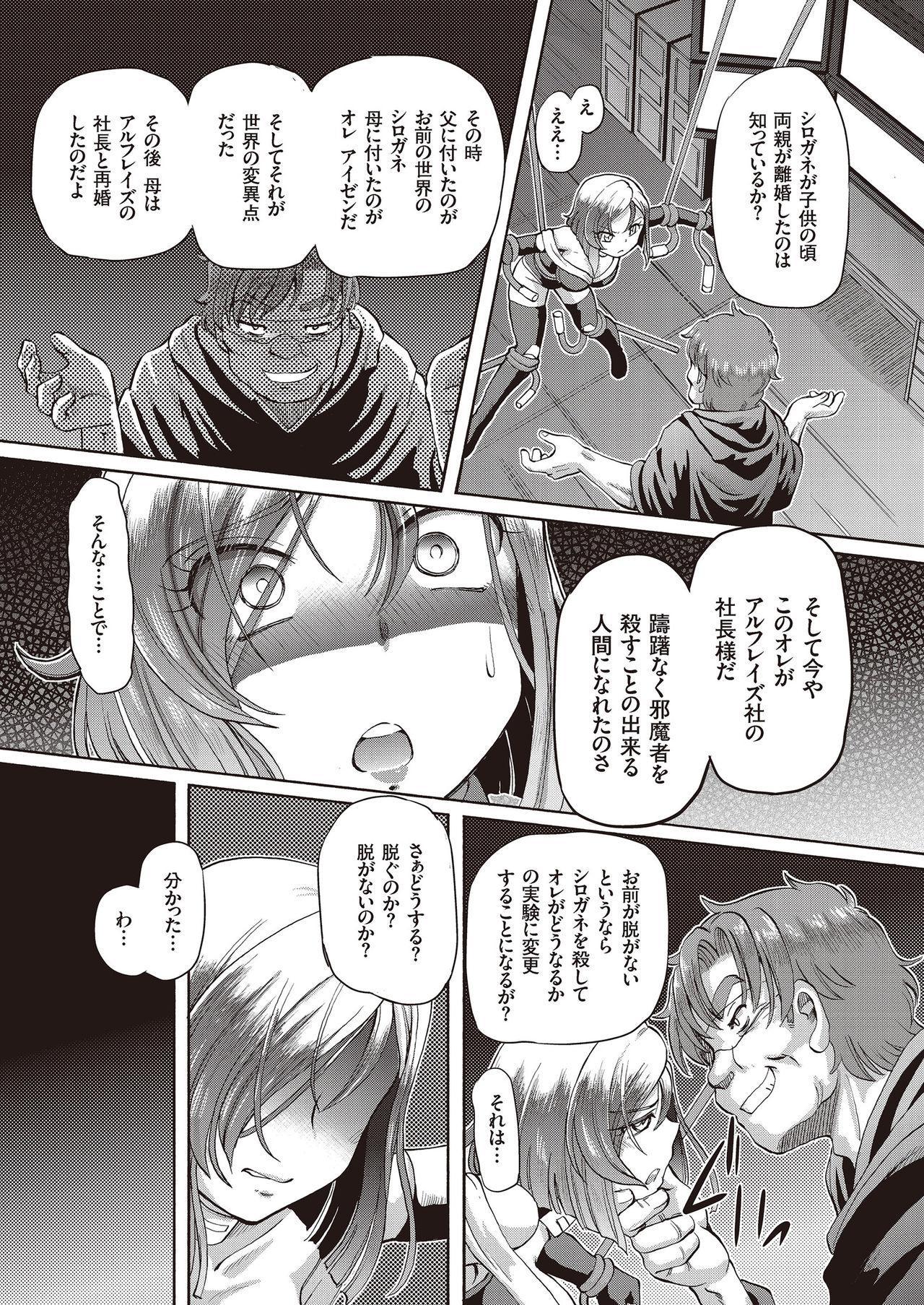 Shoujo Keiji Alice 54