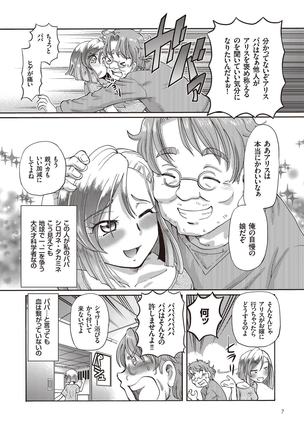 Shoujo Keiji Alice 6
