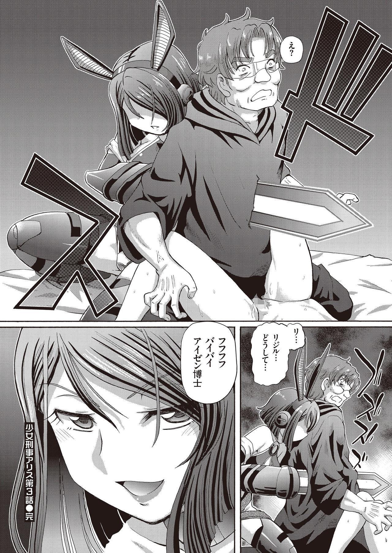 Shoujo Keiji Alice 75