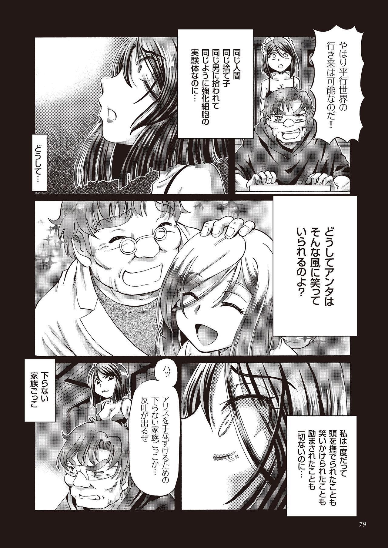 Shoujo Keiji Alice 78