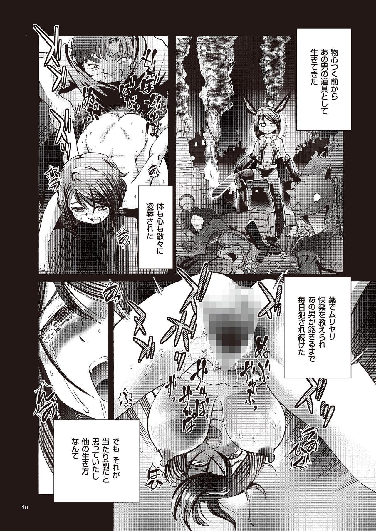 Shoujo Keiji Alice 79