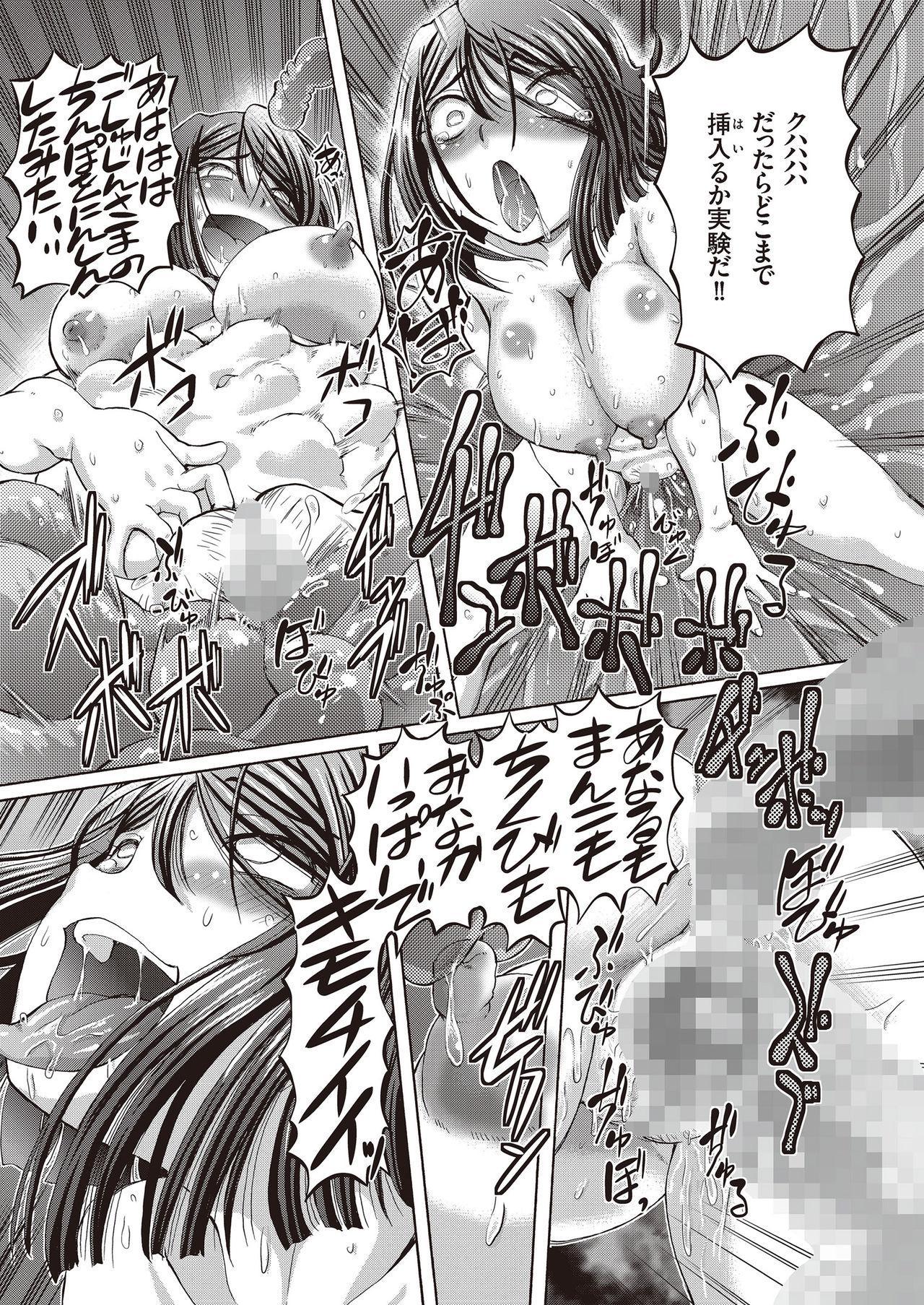 Shoujo Keiji Alice 94