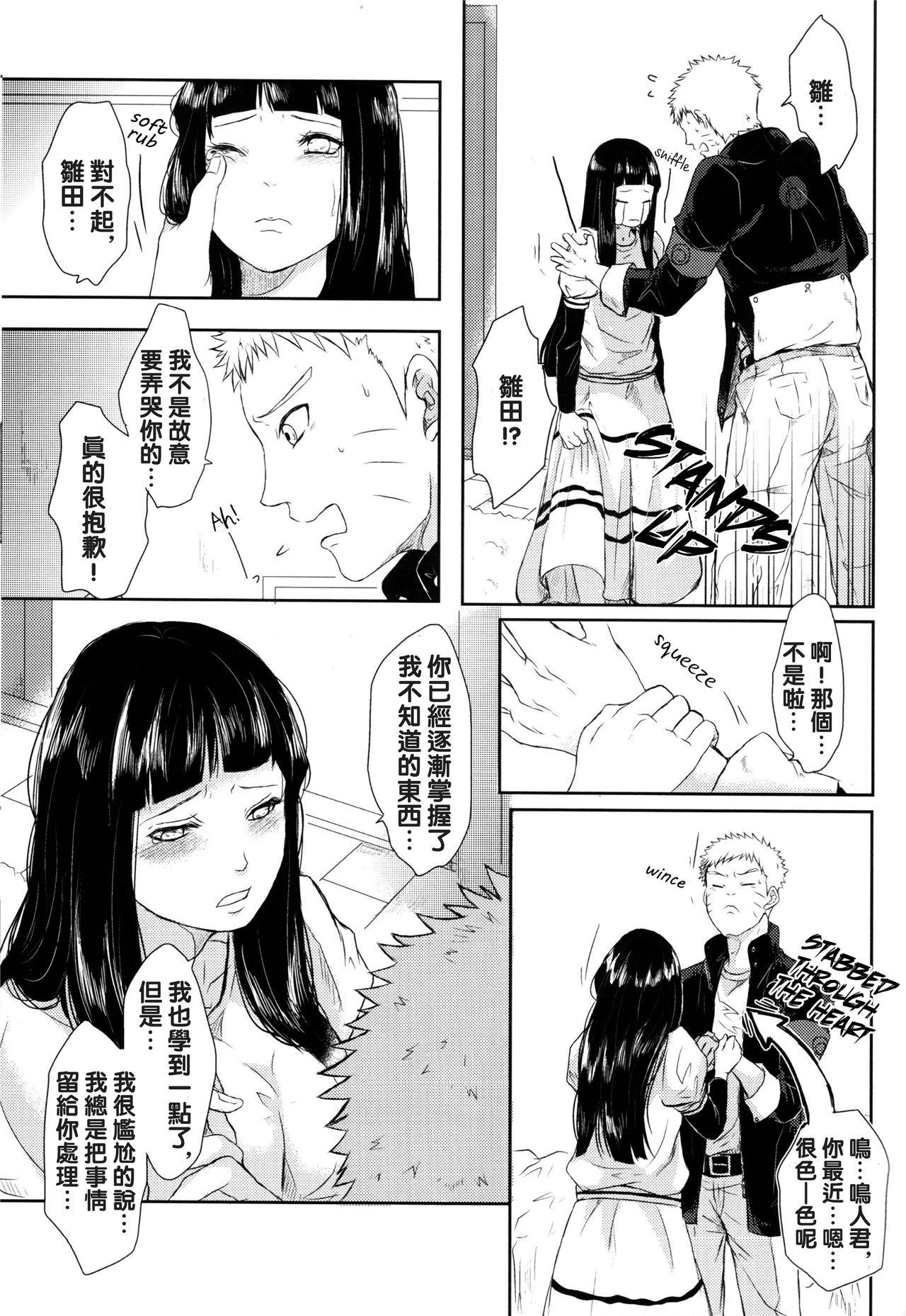 Naruto-kun no Ecchi!! 27