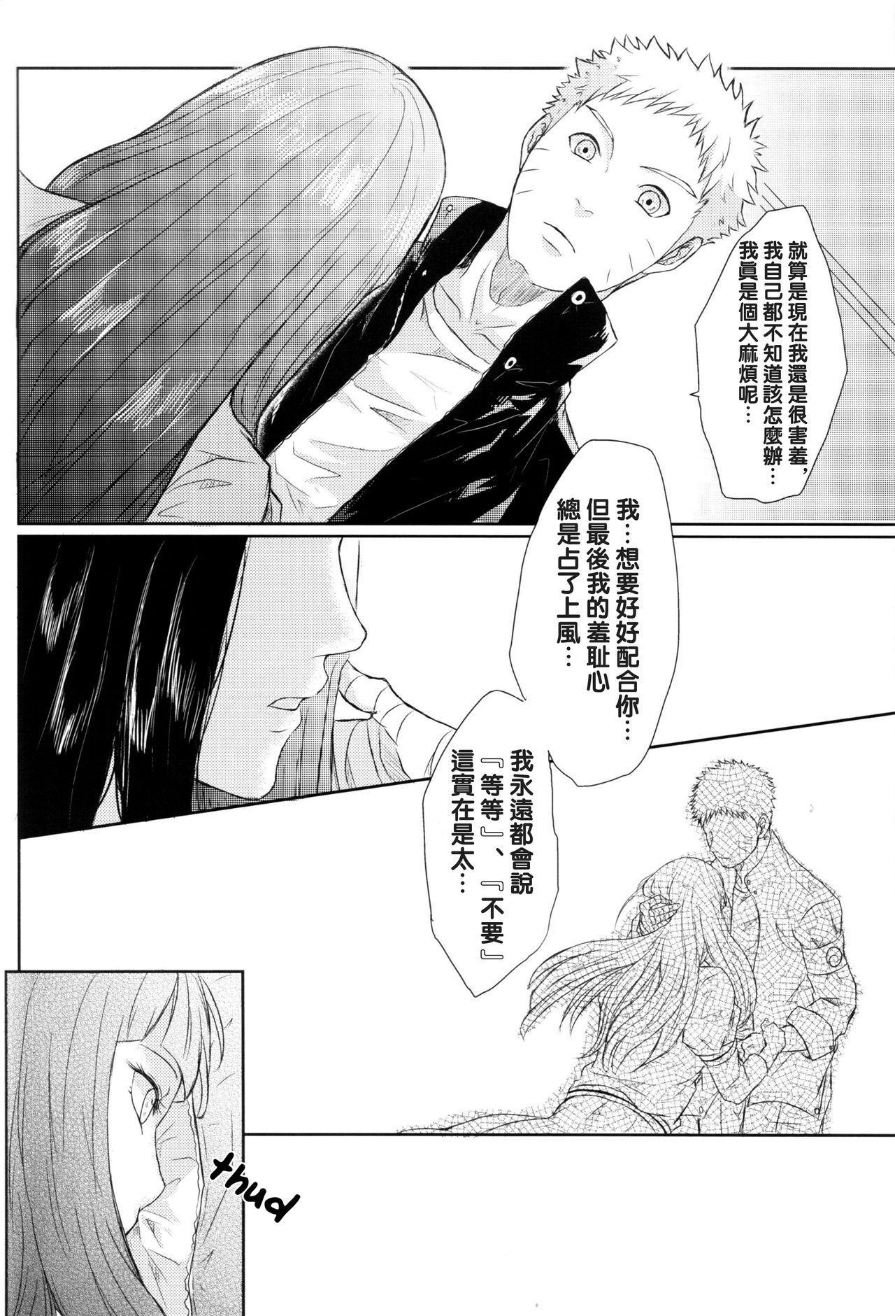 Naruto-kun no Ecchi!! 28
