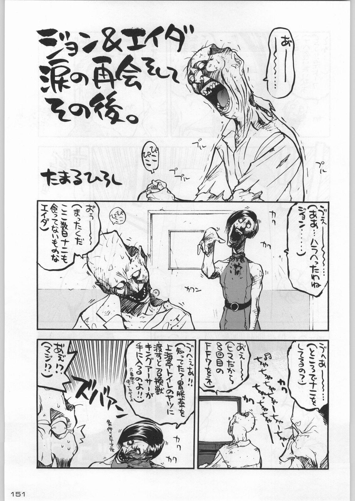 Bushi Wa Tabewanedo Wasabi Nuki 149